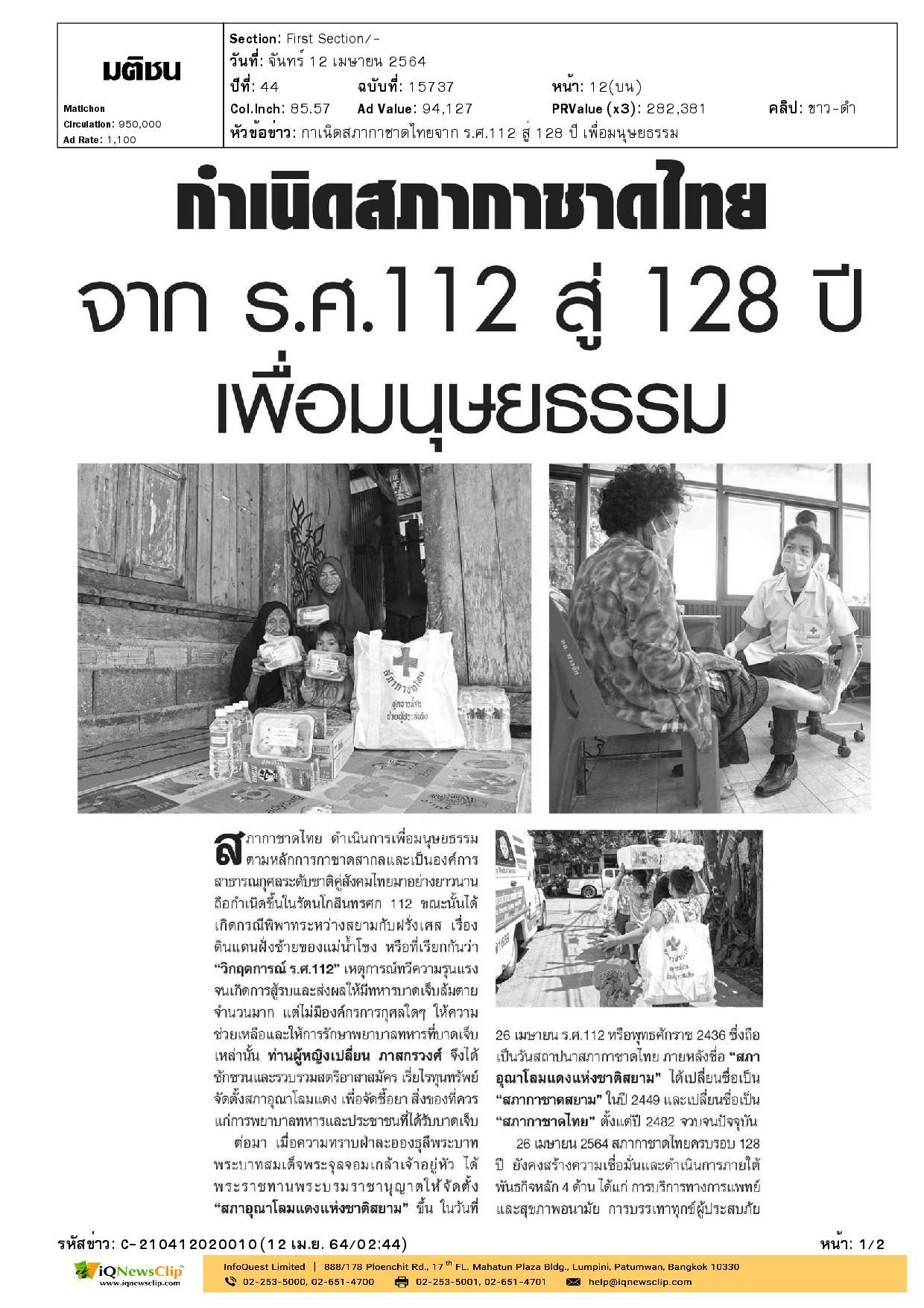 บทความ : กำเนิดสภากาชาดไทย จาก ร.ศ.112 สู่ 128 ปี  เพื่อมนุษยธรรม
