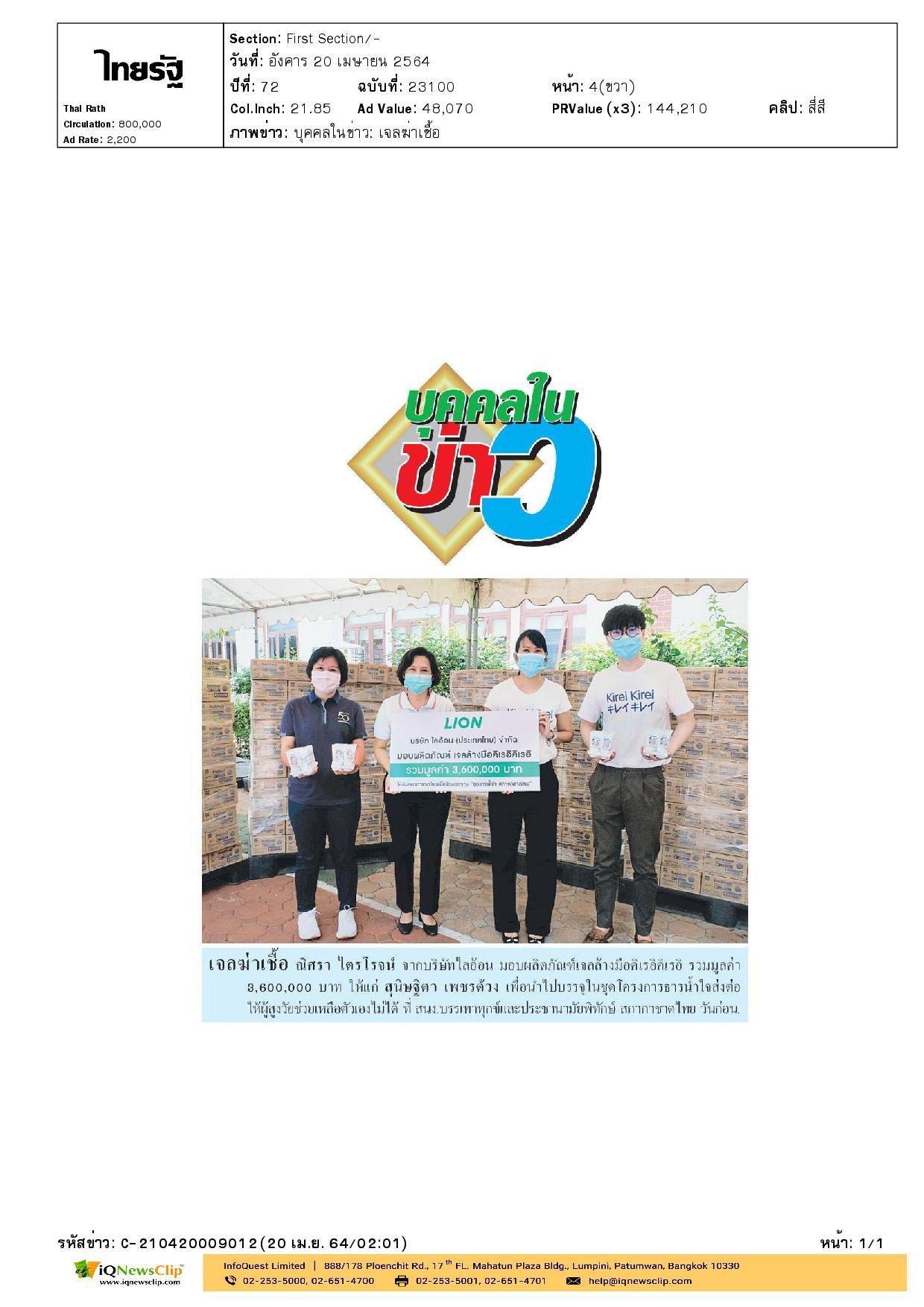 รับมอบผลิตภัณฑ์เจลล้างมือคิเรอิคิเรอิจาก บริษัท ไลอ้อน (ประเทศไทย) จำกัด