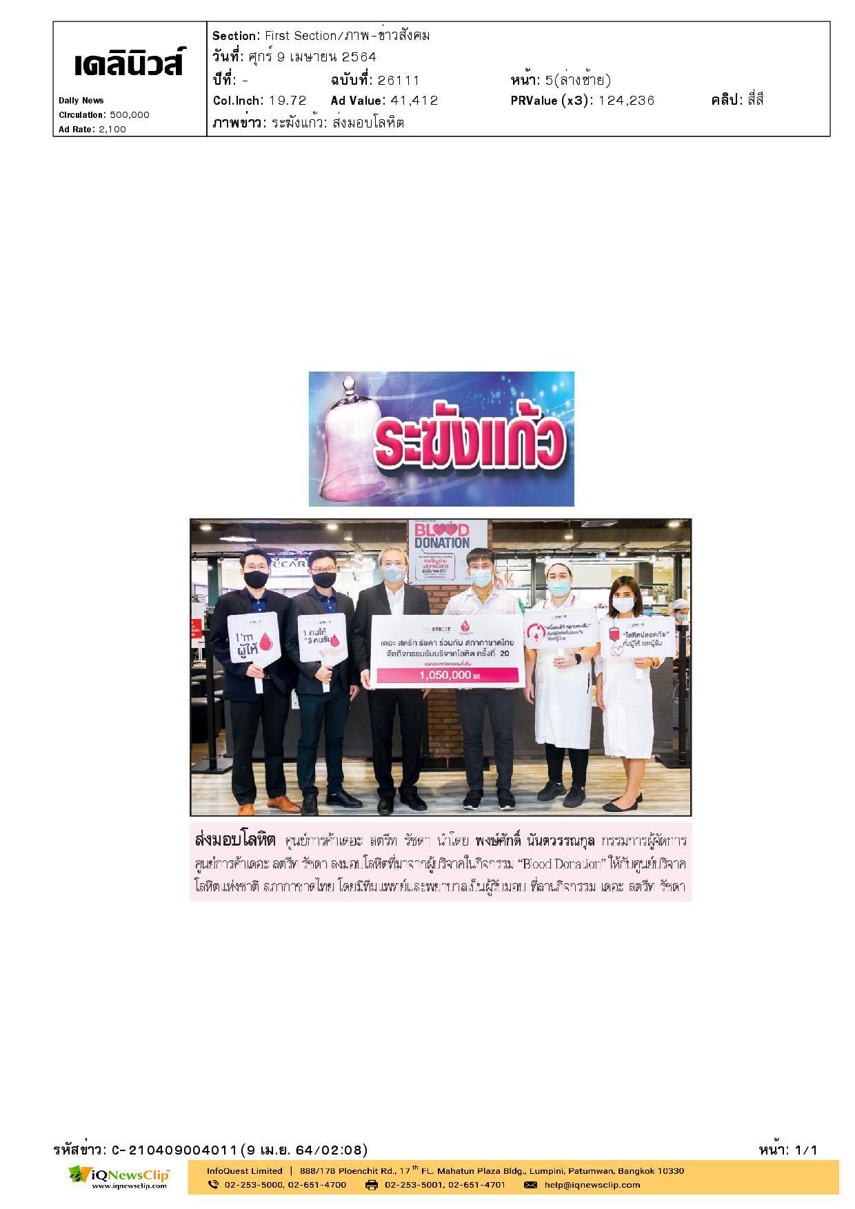 """สภากาชาดไทย จัดกิจกรรม """"Blood Donation"""" ครั้งที่ 20 เชิญชวนร่วมบริจาคโลหิต"""