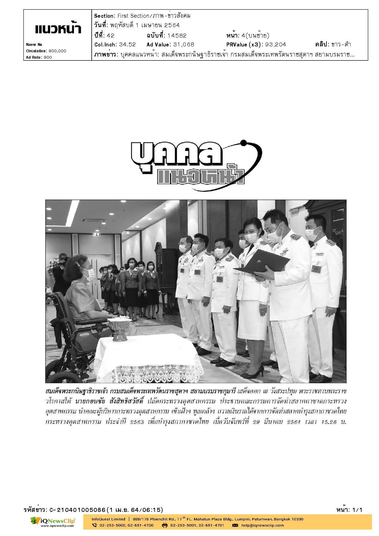 เข้าเฝ้าฯ ทูลเกล้าฯ ถวายเงินรายได้จากการจัดทำสลากบำรุงสภากาชาดไทย