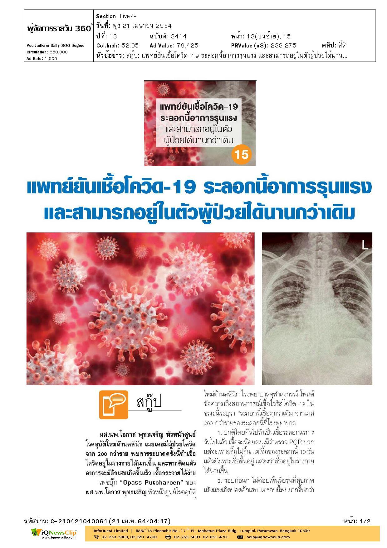 บทความ แพทย์ยันเชื้อโควิด-19 ระลอกนี้อาการรุนแรง และสามารถอยู่ในตัวผู้ป่วยได้นานกว่าเดิม