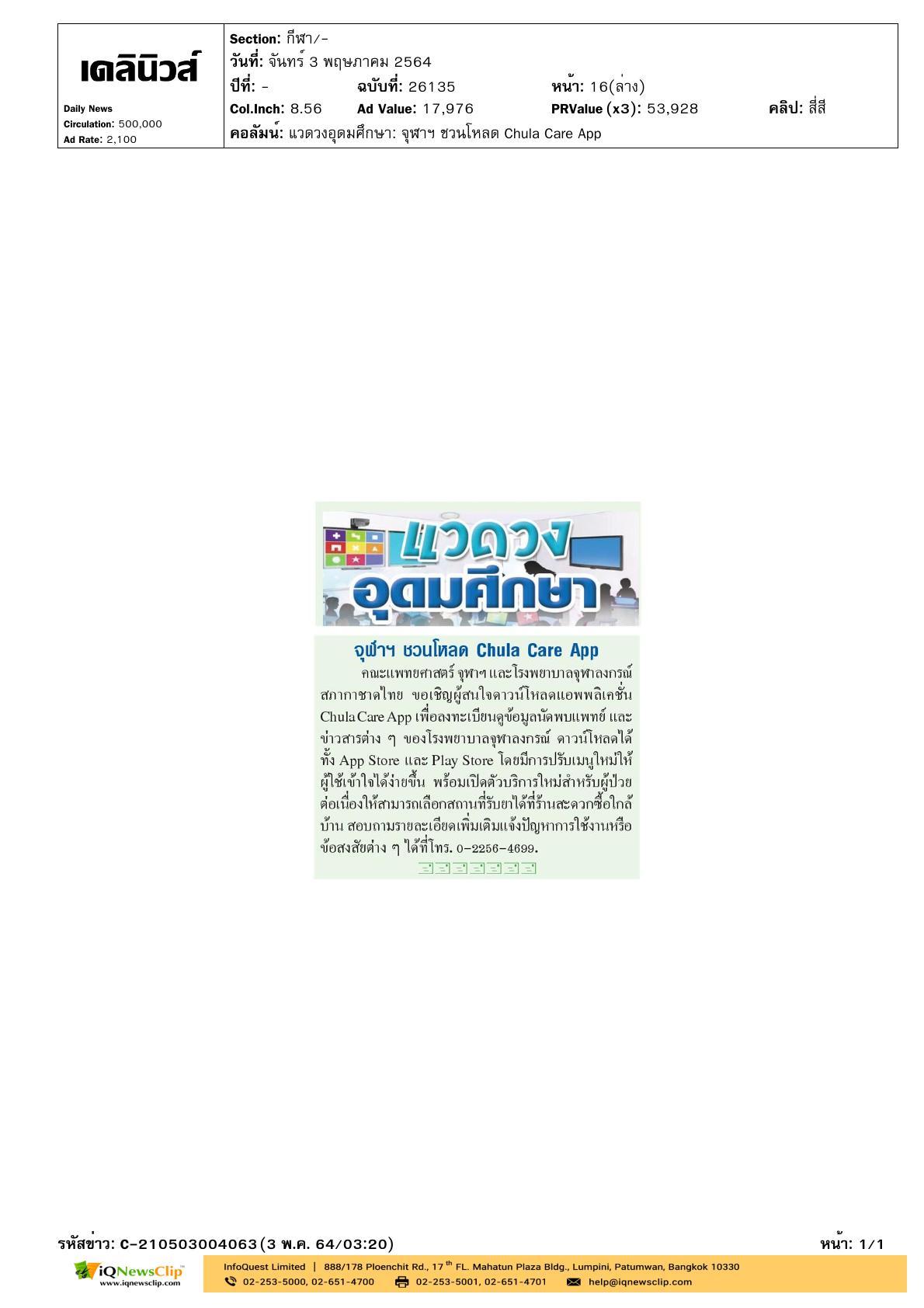 รพ.จุฬาฯ ชวนดาวน์โหลดแอพพลิเคชั่น Chula Care App