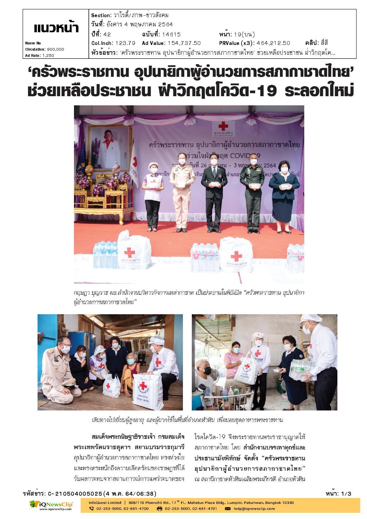 ครัวพระราชทาน อุปนายิกาสภากาชาดไทย