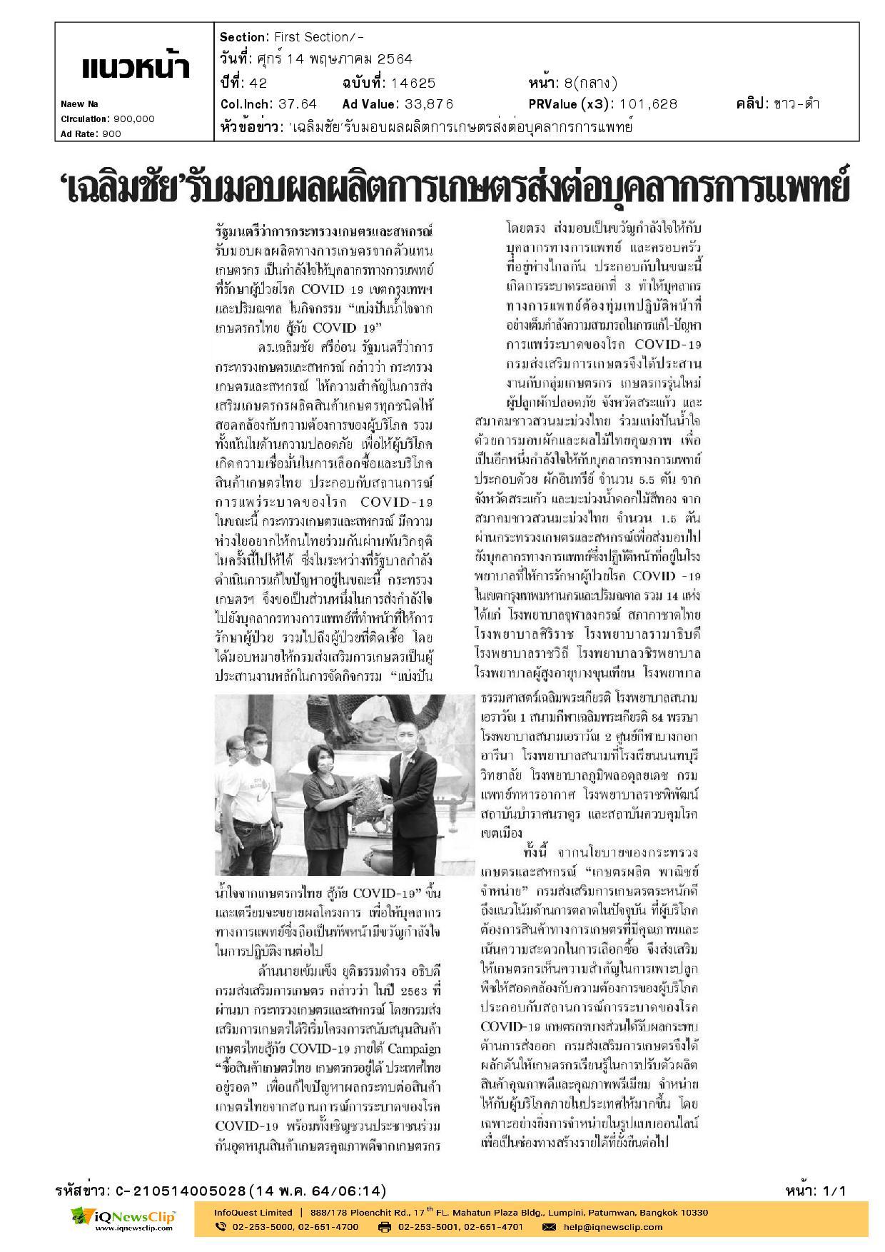 รับมอบผลผลิตทางการเกษตร ส่งมอบเพื่อเป็นกำลังใจให้แก่บุคลากรทางการแพทย์ รพ.จุฬาฯ