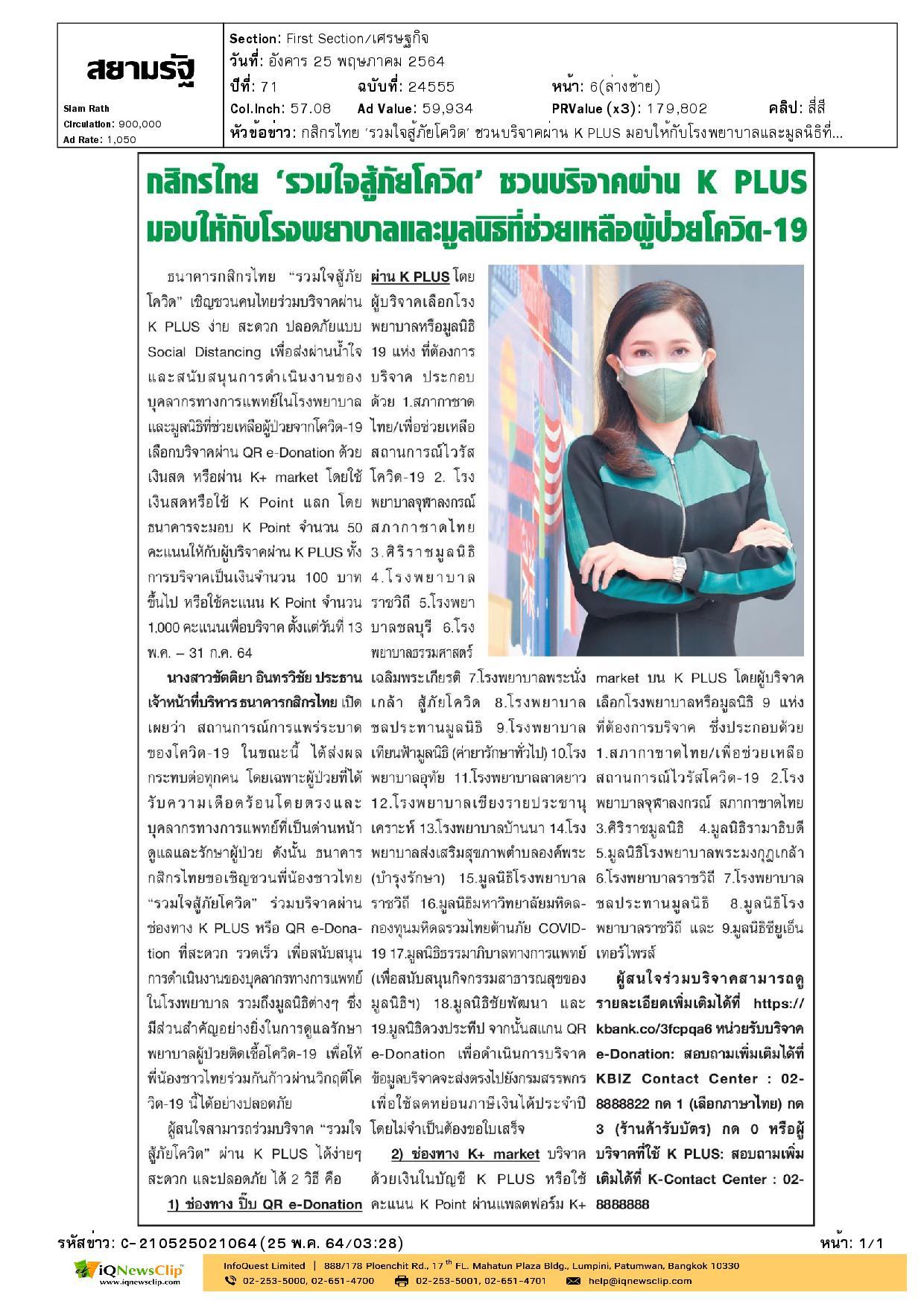 """ธนาคารกสิกรไทย """"รวมใจสู้ภัยโควิด"""" ชวนบริจาคผ่าน K PLUS"""