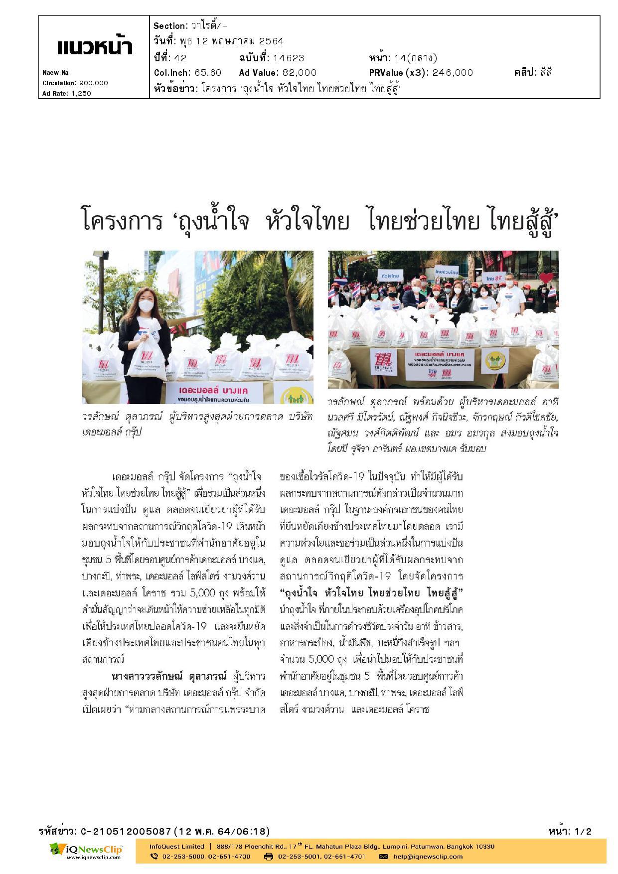"""""""ถุงน้ำใจ หัวใจไทย ไทยช่วยไทย ไทยสู้สู้"""" เพื่อช่วยเหลือผู้ได้รับผลกระทบจากโรคโควิด-19"""