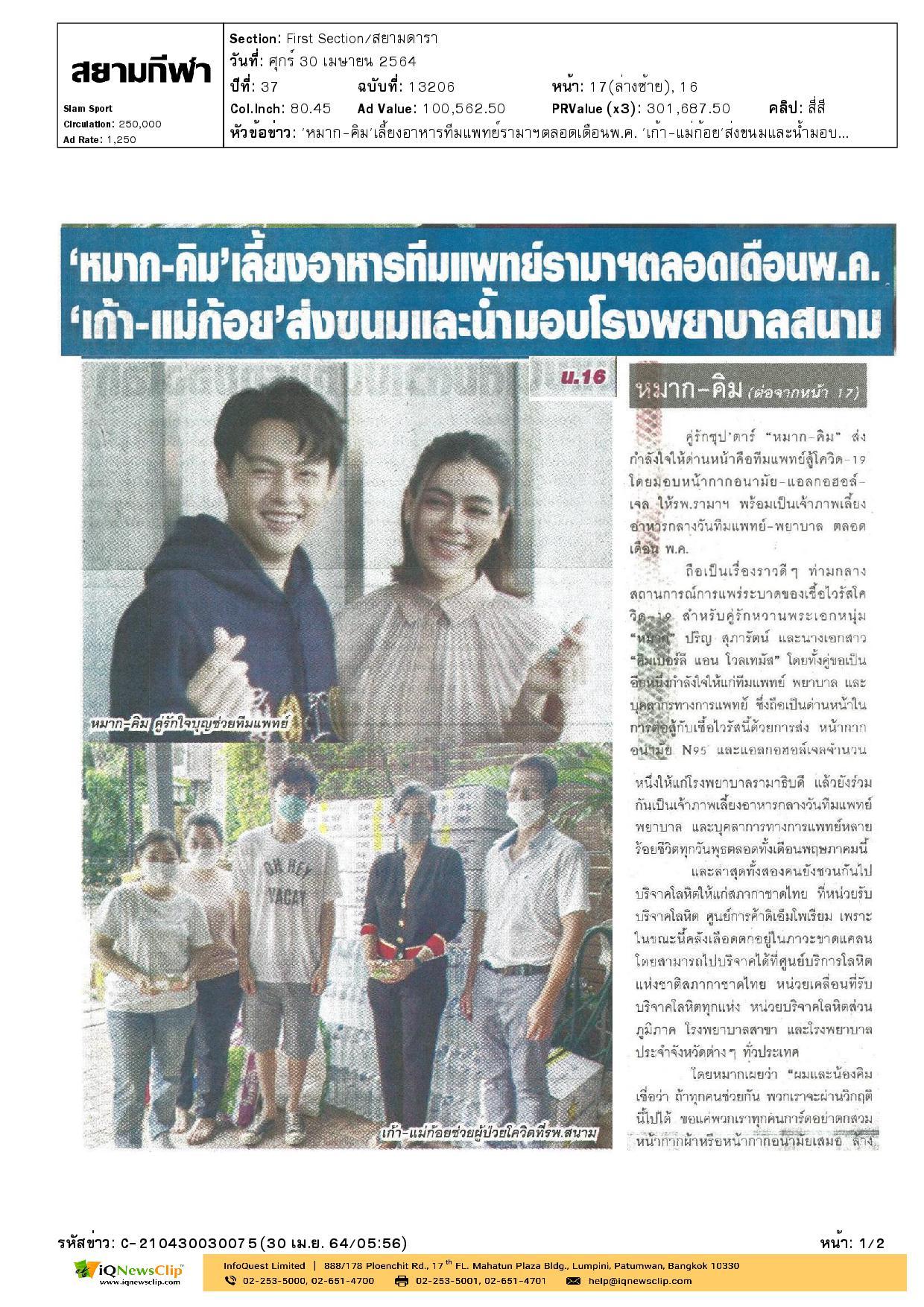 นักแสดงจากช่อง 3 ร่วมบริจาคโลหิตให้แก่สภากาชาดไทย