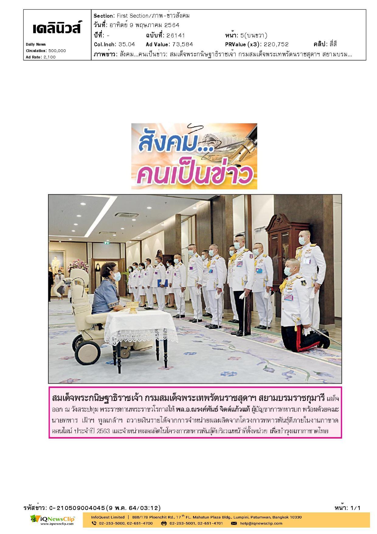 ถวายเงินรายได้จากการจำหน่ายผลผลิตในโครงการทหารพันธุ์ดี ภายในงานกาชาดออนไลน์ ปี 2563 เพื่อบำรุงสภากาชาดไทย