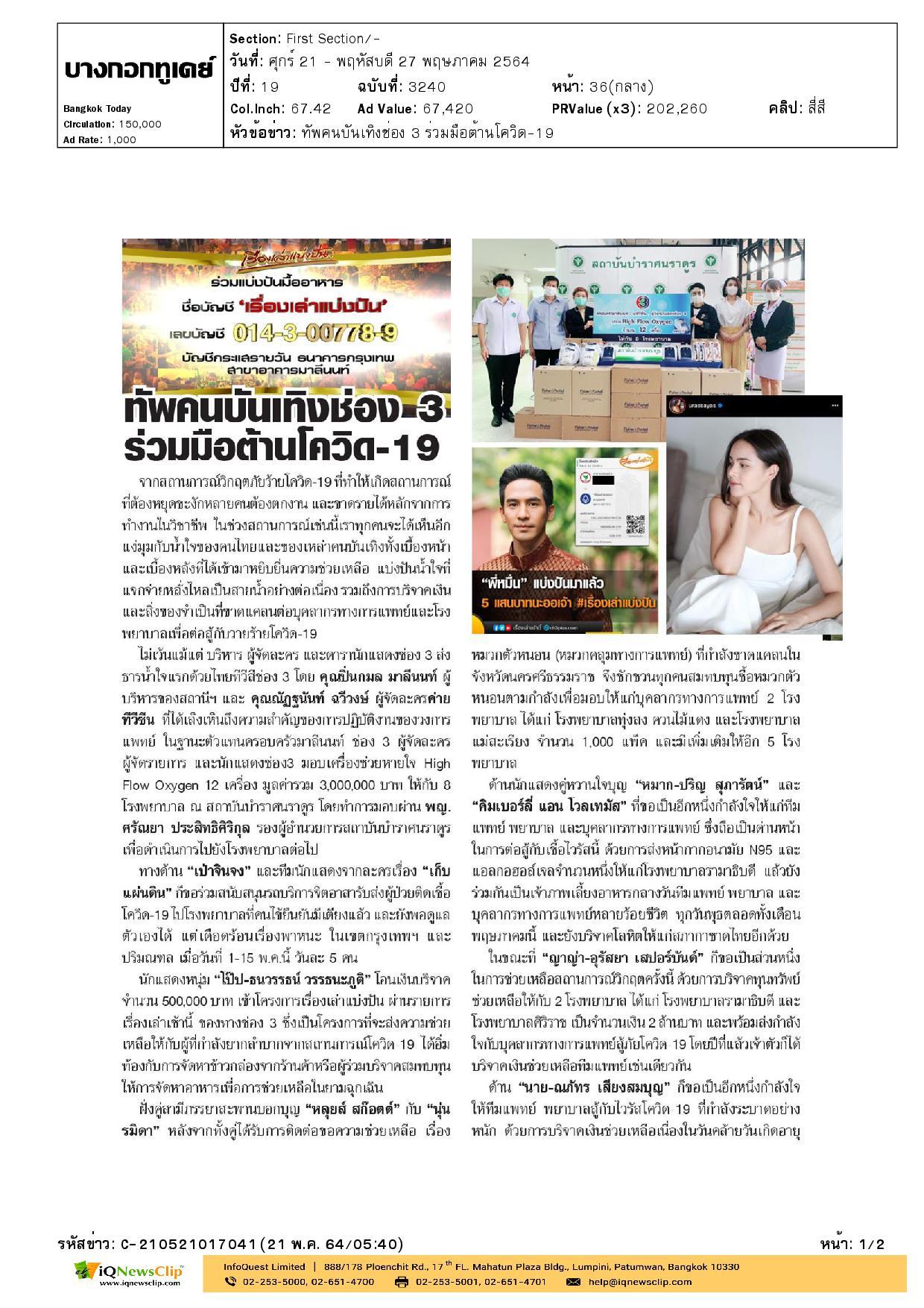 หมาก-ปริญ และคิมเบอร์รี่ นักแสดงจากช่อง 3 ร่วมบริจาคโลหิต ให้แก่สภากาชาดไทย