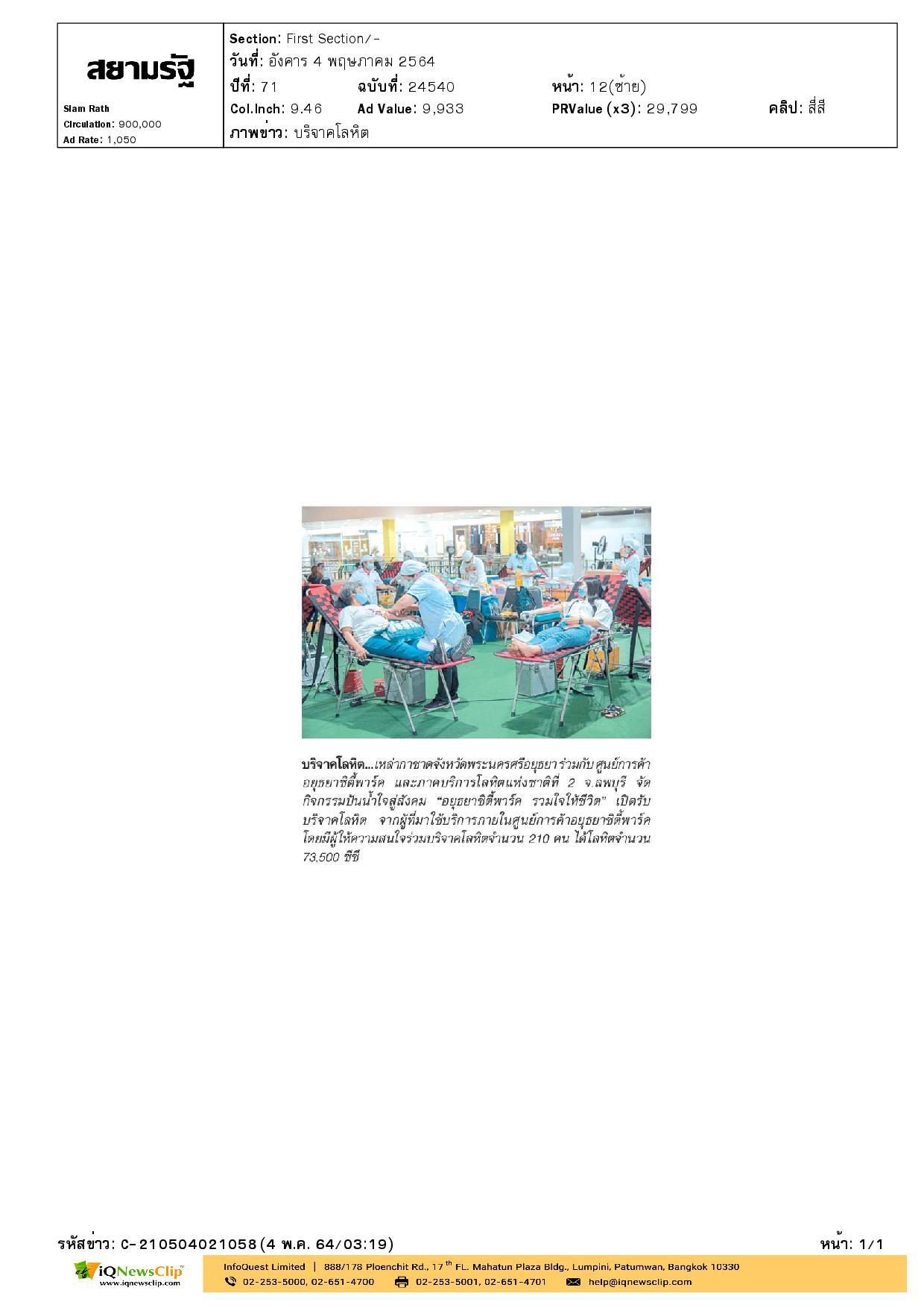 ภาคบริการโลหิตแห่งชาติที่ 2  จ.ลพบุรี  เพื่อเปิดรับบริจาคโลหิต