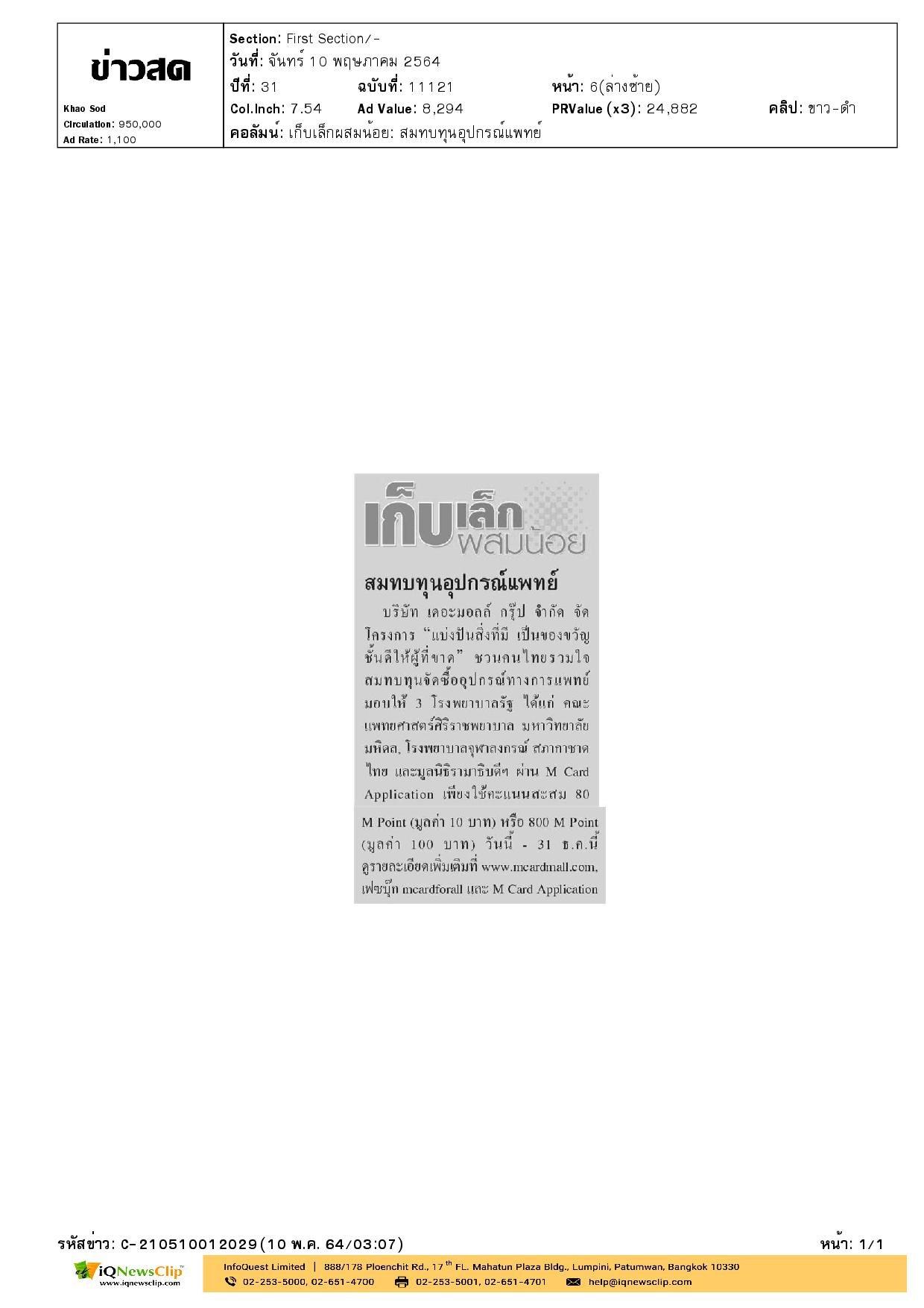 ชวนคนไทยรวมใจสมทบทุนจัดซื้ออุปกรณ์ทางการแพทย์ มอบให้ รพ.จุฬา