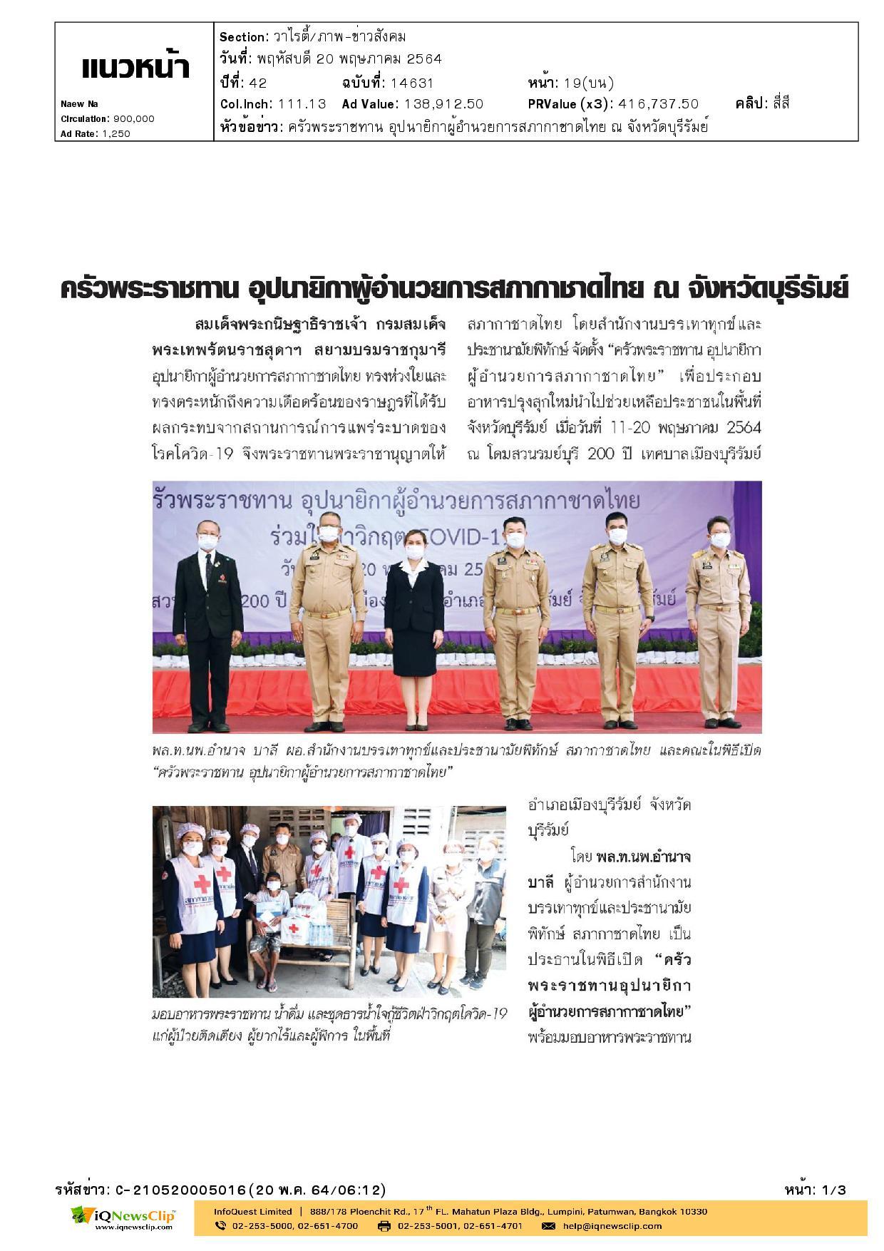 พลโท นพ.อำนาจ บาลี เป็นประธานในพิธีเปิดครัวพระราชทานอุปนายิกาสภากาชาดไทย