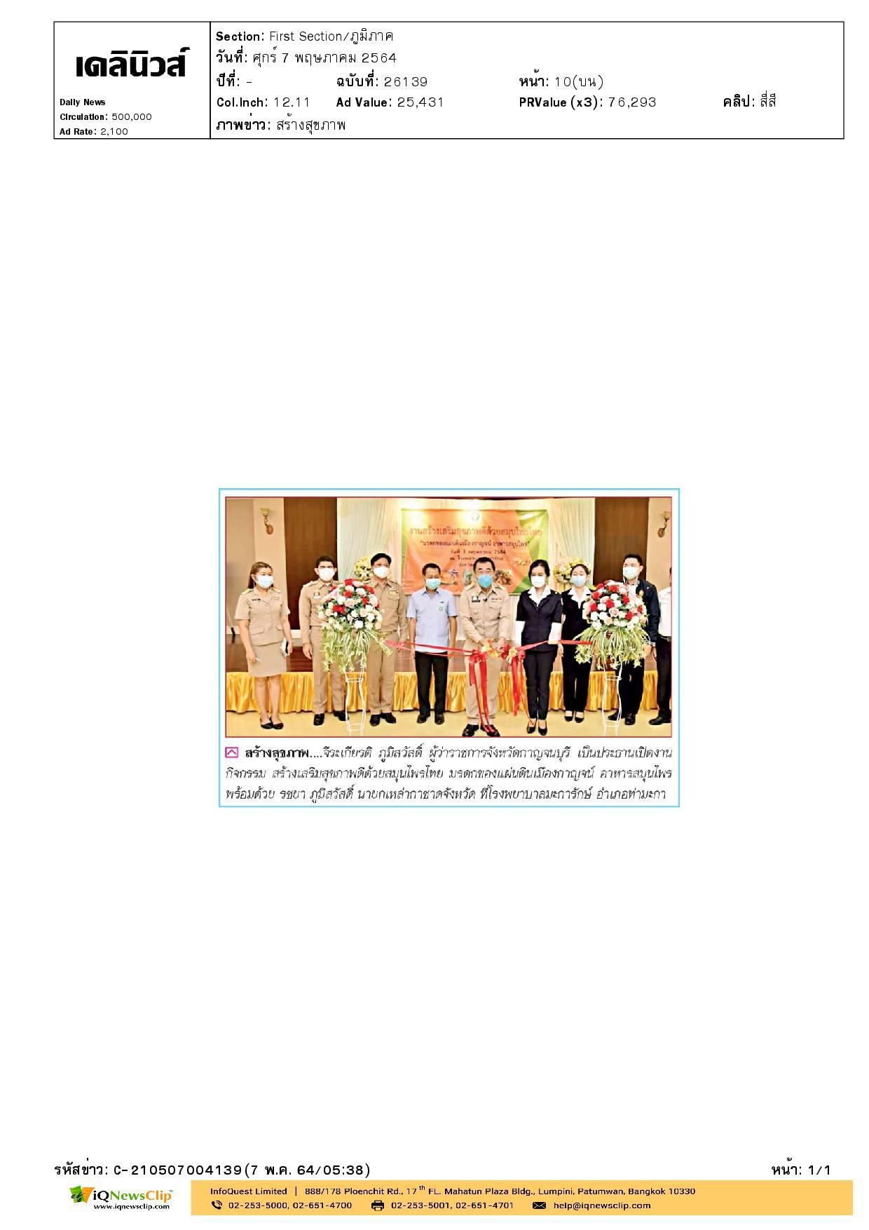นายกเหล่ากาชาดเปิดงานกิจกรรม สร้างเสริมสุขภาพดีด้วยสมุนไพรไทย