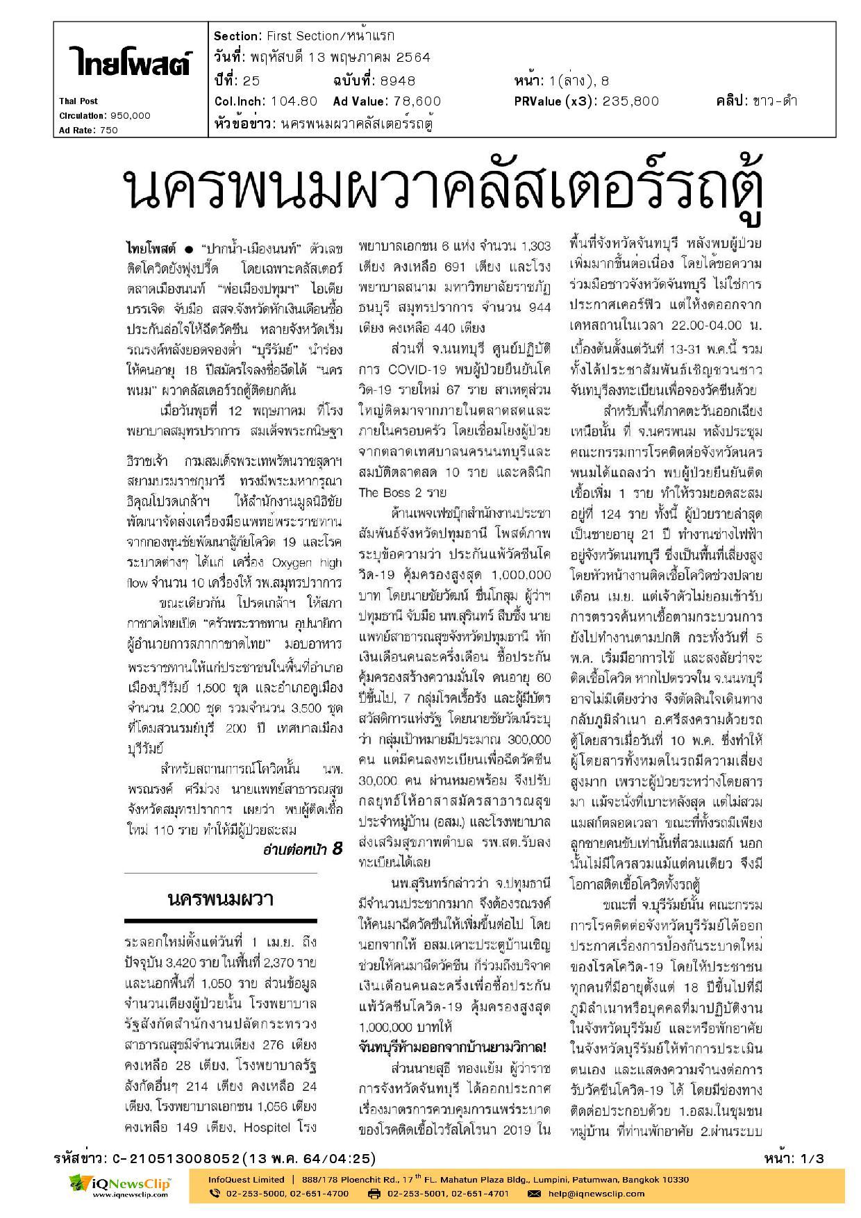 พลโท นพ.อำนาจ บาลี รับมอบหน้ากากอนามัย N95 จากมูลนิธิ อิออนประเทศไทย