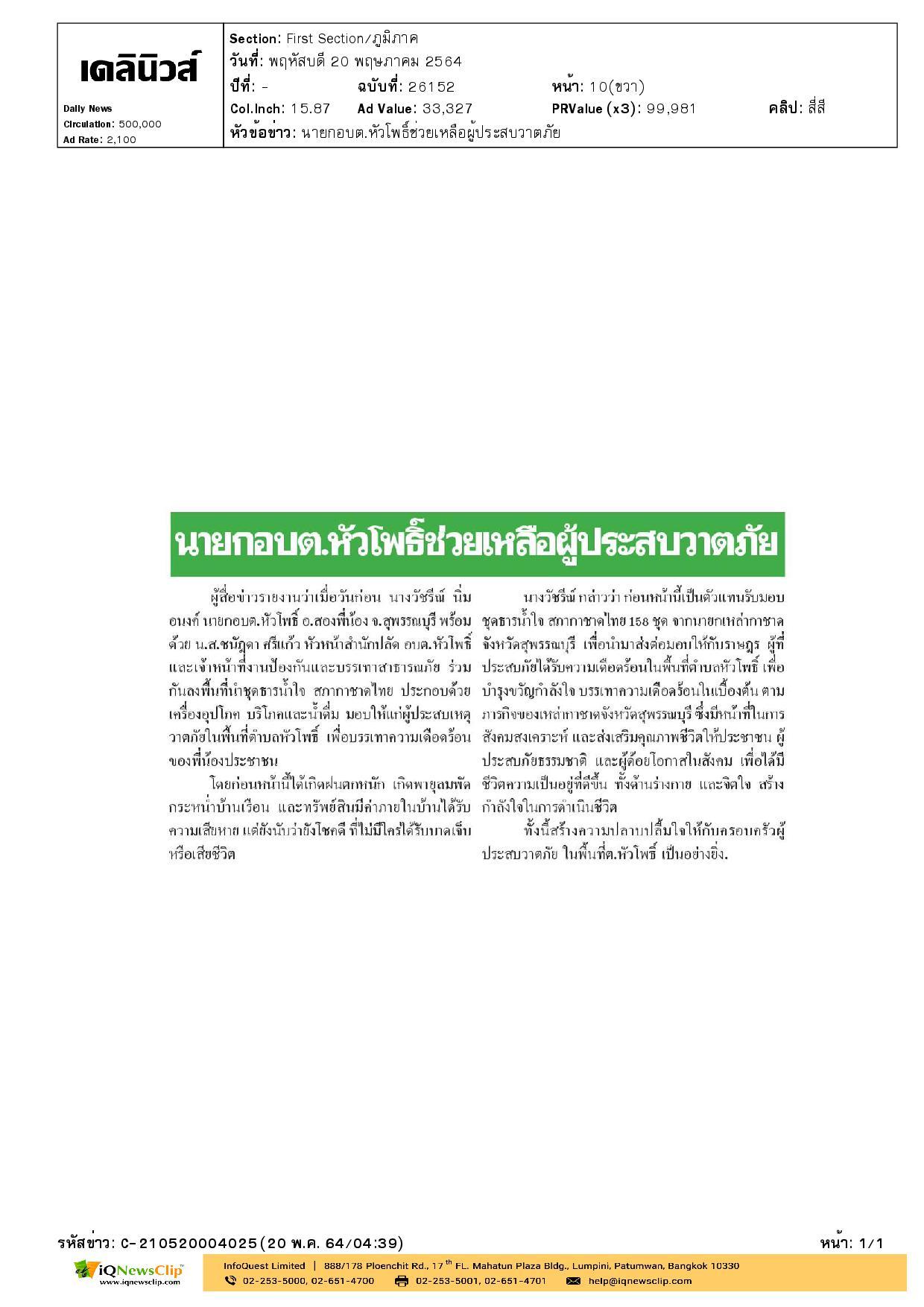 ชุดธารน้ำใจ สภากาชาดไทย ไปมอบให้กับประชาชนผู้ประสบเหตุวาตภัย