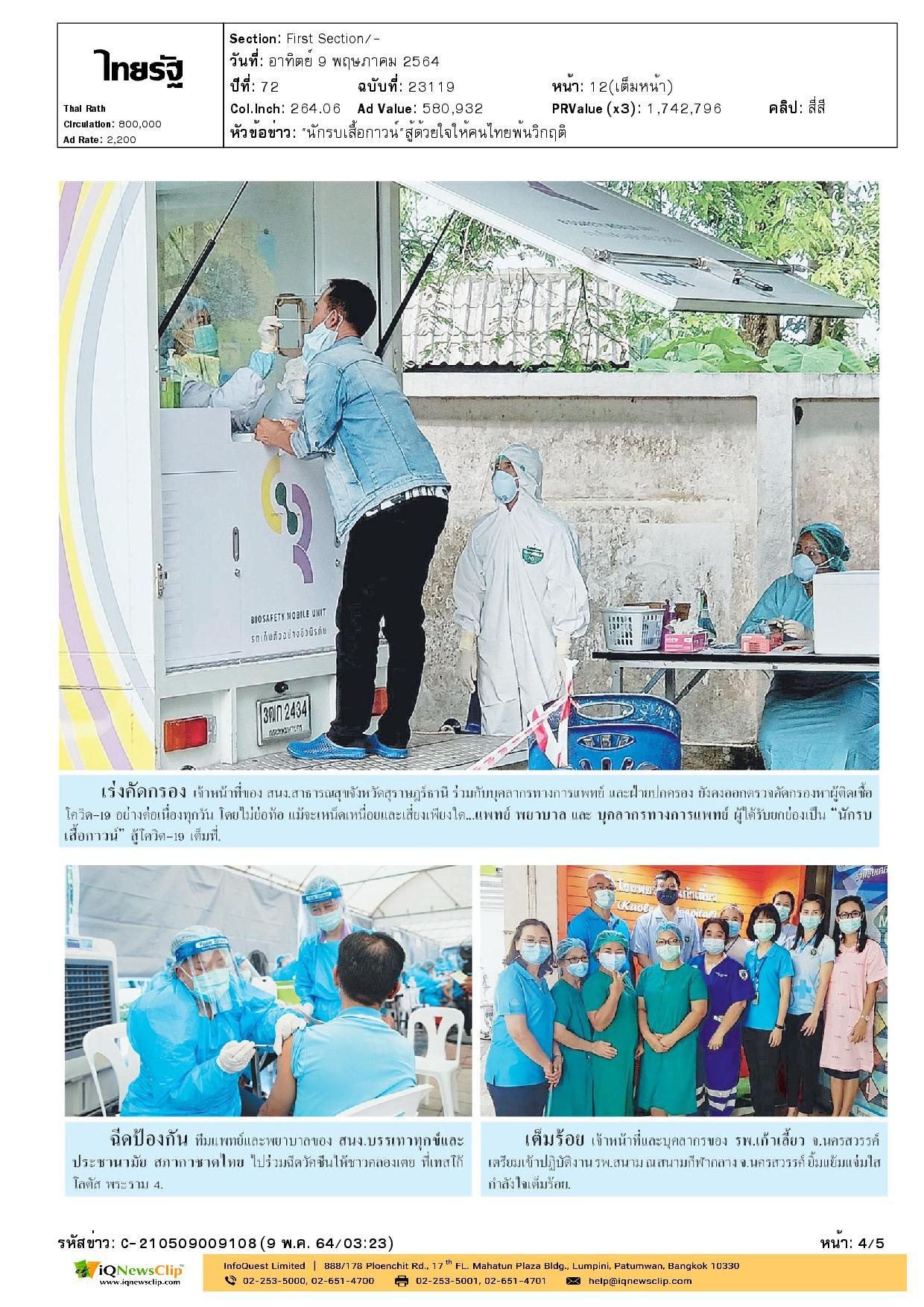 ทีมแพทย์และพยาบาล สนง.บรรเทาทุกข์ฯ ไปร่วมฉีดวัคซีนให้ชาวคลองเตย