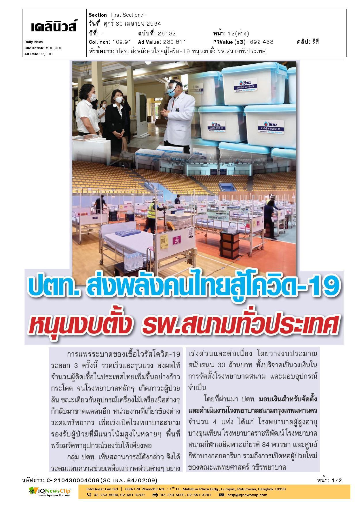 บทความเรื่อง ปตท. ส่งพลังคนไทยสู้วิด-19 หนุนงบตั้ง รพ.สนาม ทั่วประเทศ