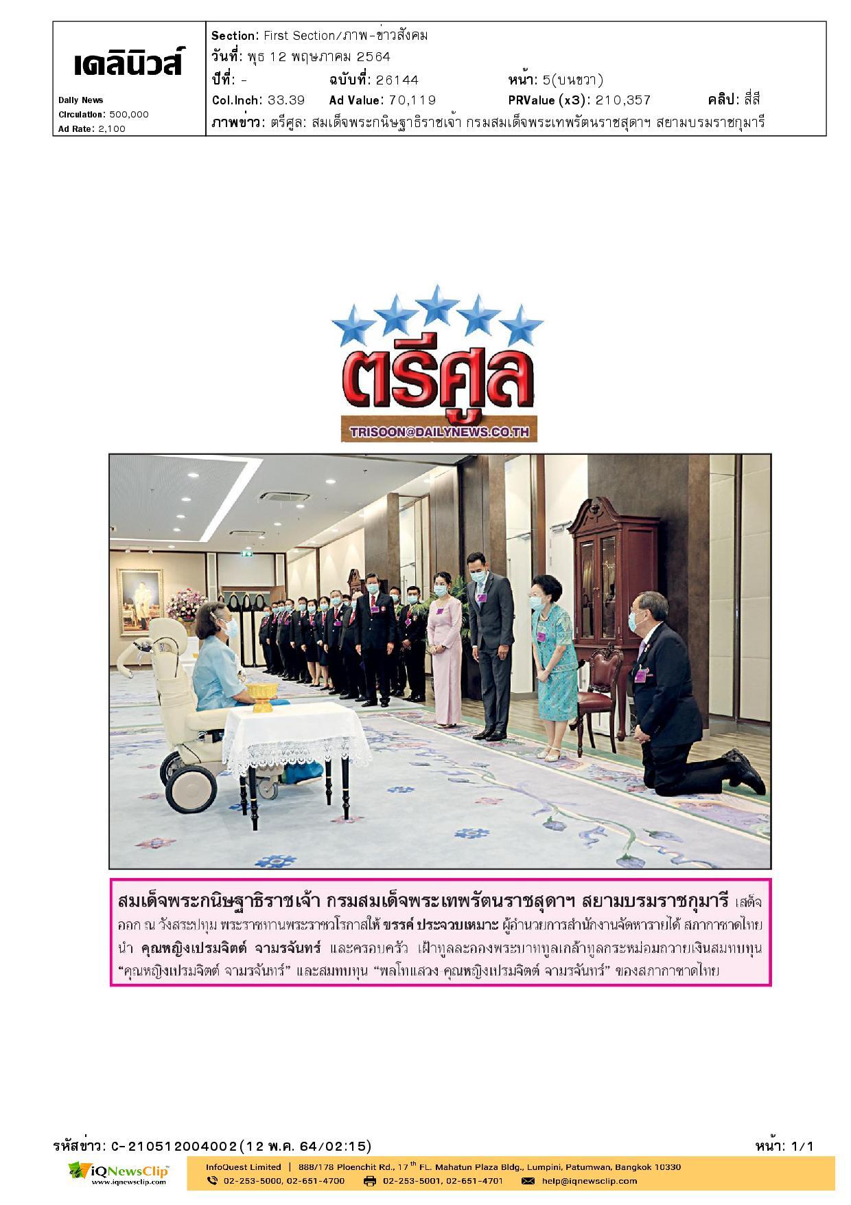 เฝ้าทูลละอองพระบาททูลเกล้าทูลกระหม่อมถวายเงินสมทบทุนสภากาชาดไทย