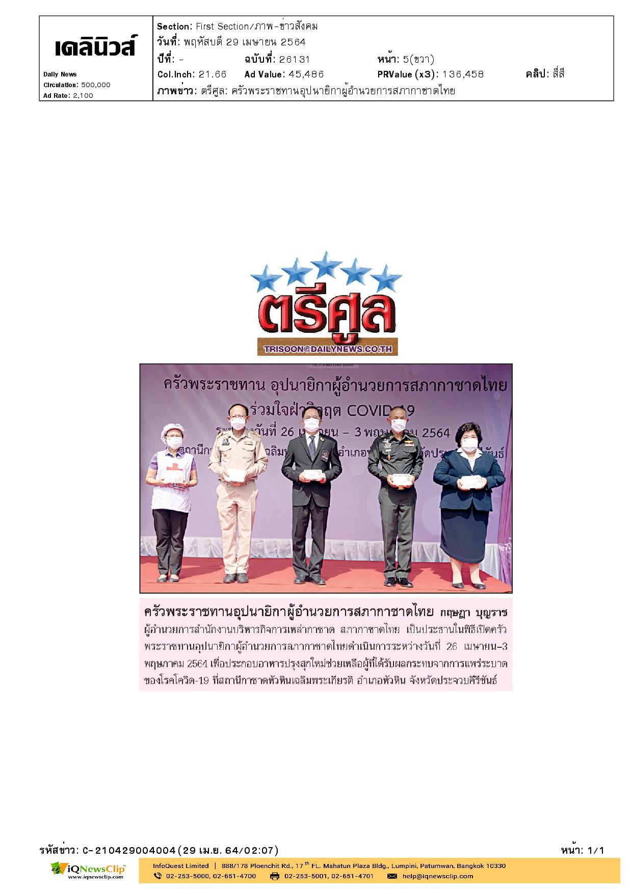 """""""ครัวพระราชทาน อุปนายิกาสภากาชาดไทย"""""""