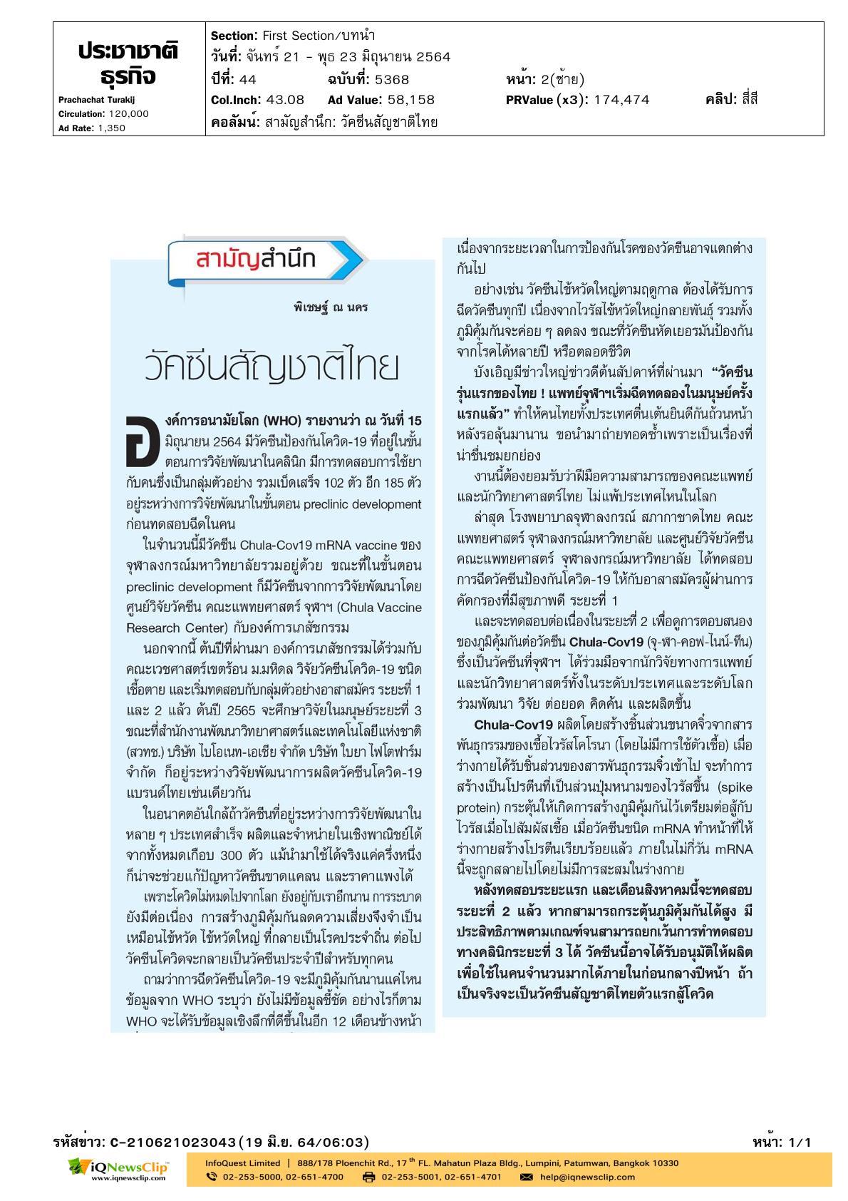 """บทความเรื่อง """"วัคซีนสัญชาติไทย"""""""