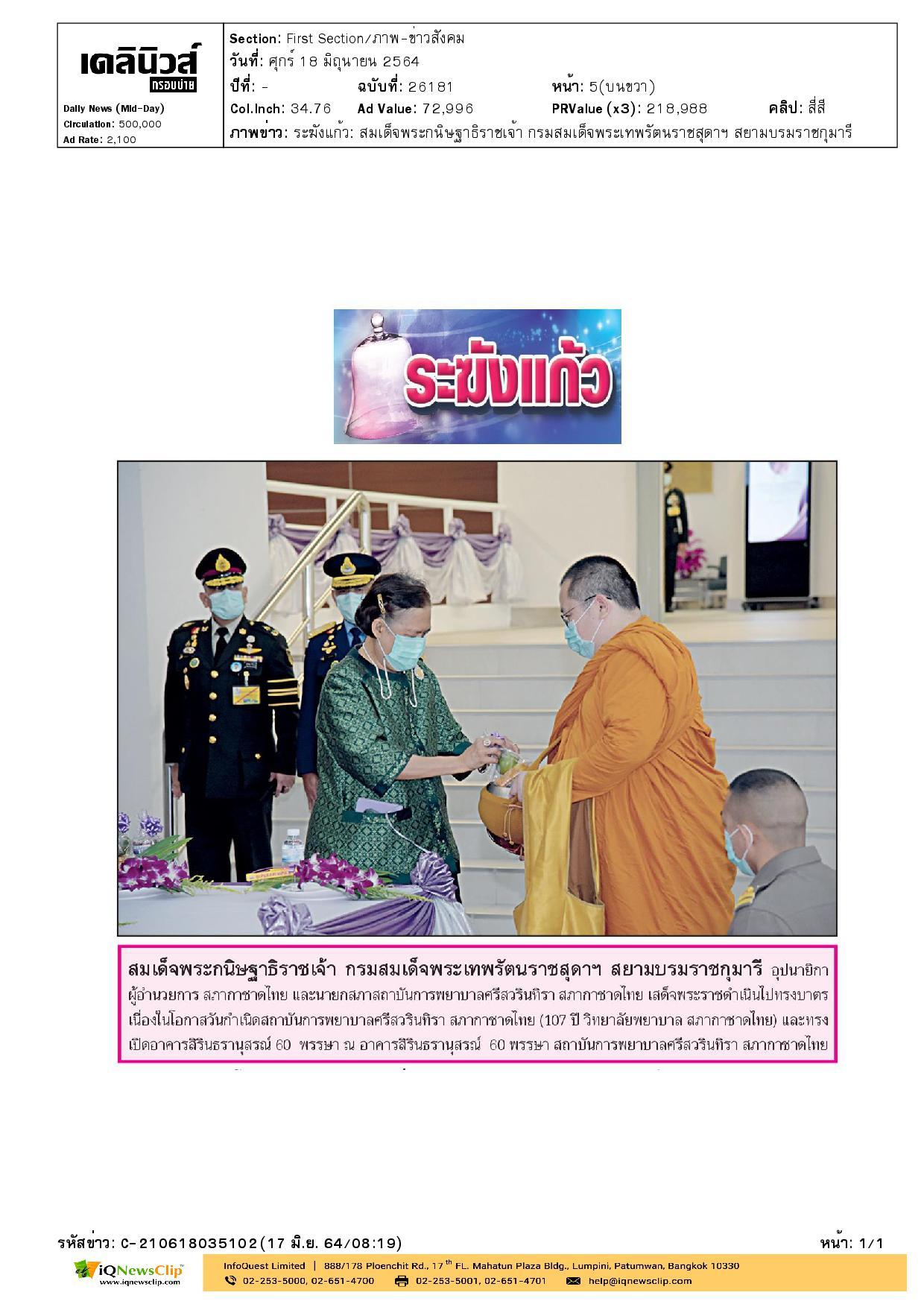 สมเด็จพระกนิษฐาธิราชเจ้า กรมสมเด็จพระเทพรัตนราชสุดา ฯ สยามบรมราชกุมารี เสด็จฯ ไปทรงบาตร เนื่องในวันสถาปนาสถาบันการพยาบาลศรีสวรินทิรา สภากาชาดไทย
