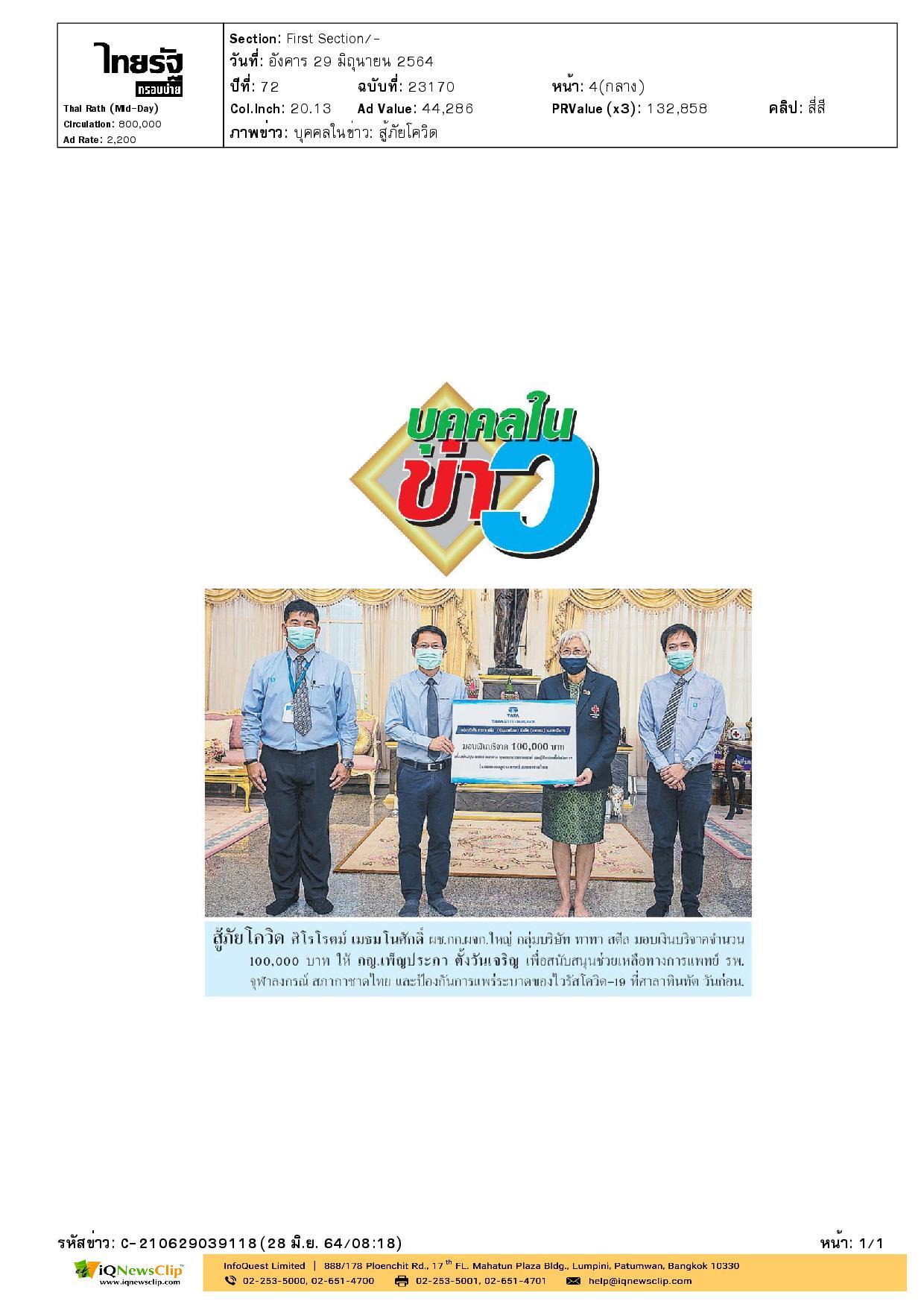 รับมอบเงินบริจาค  เพื่อสนับสนุนช่วยเหลือทางการแพทย์ รพ.จุฬาฯ