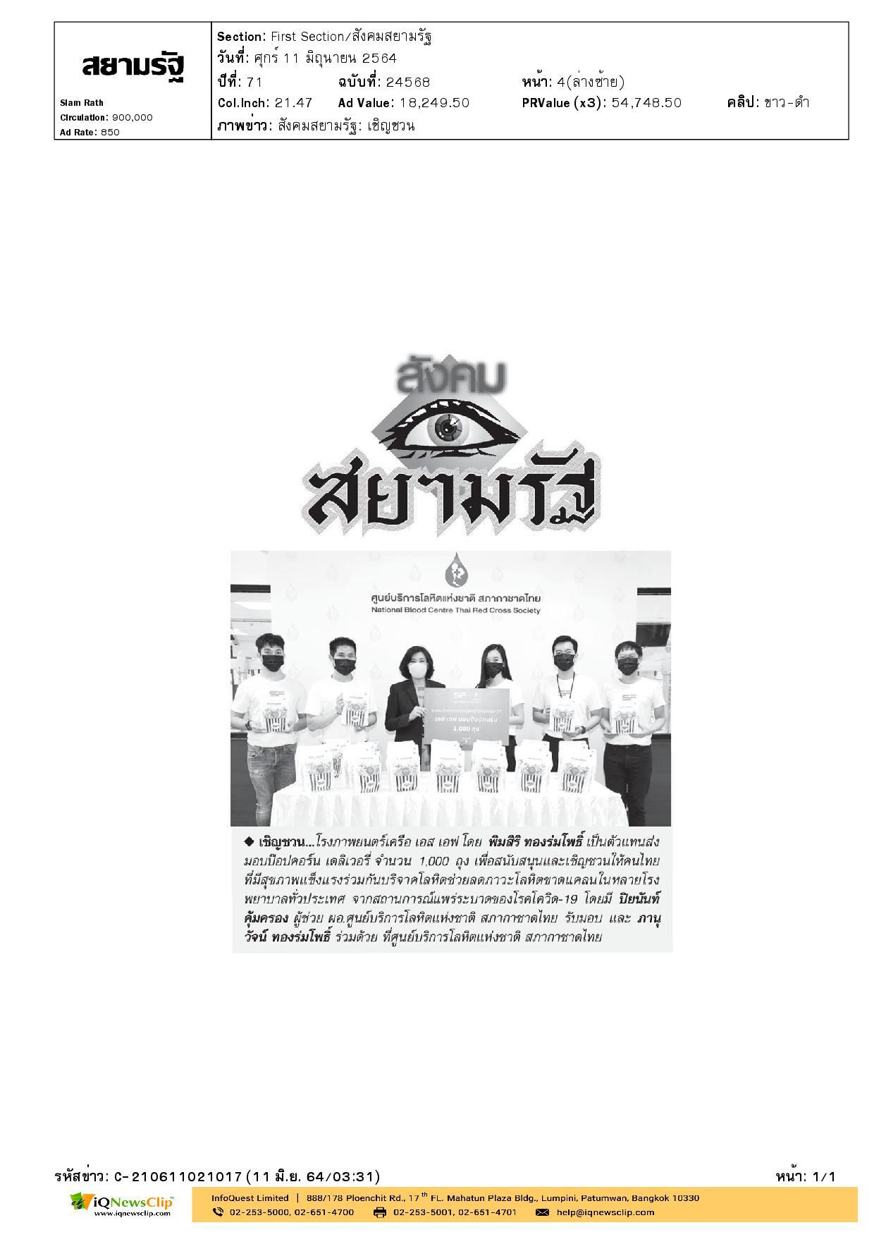 โรงภาพยนตร์เครือ เอส เอฟ มอบป็อบคอร์นสนับสนุนและเชิญชวนคนไทยร่วมบริจาคโลหิต