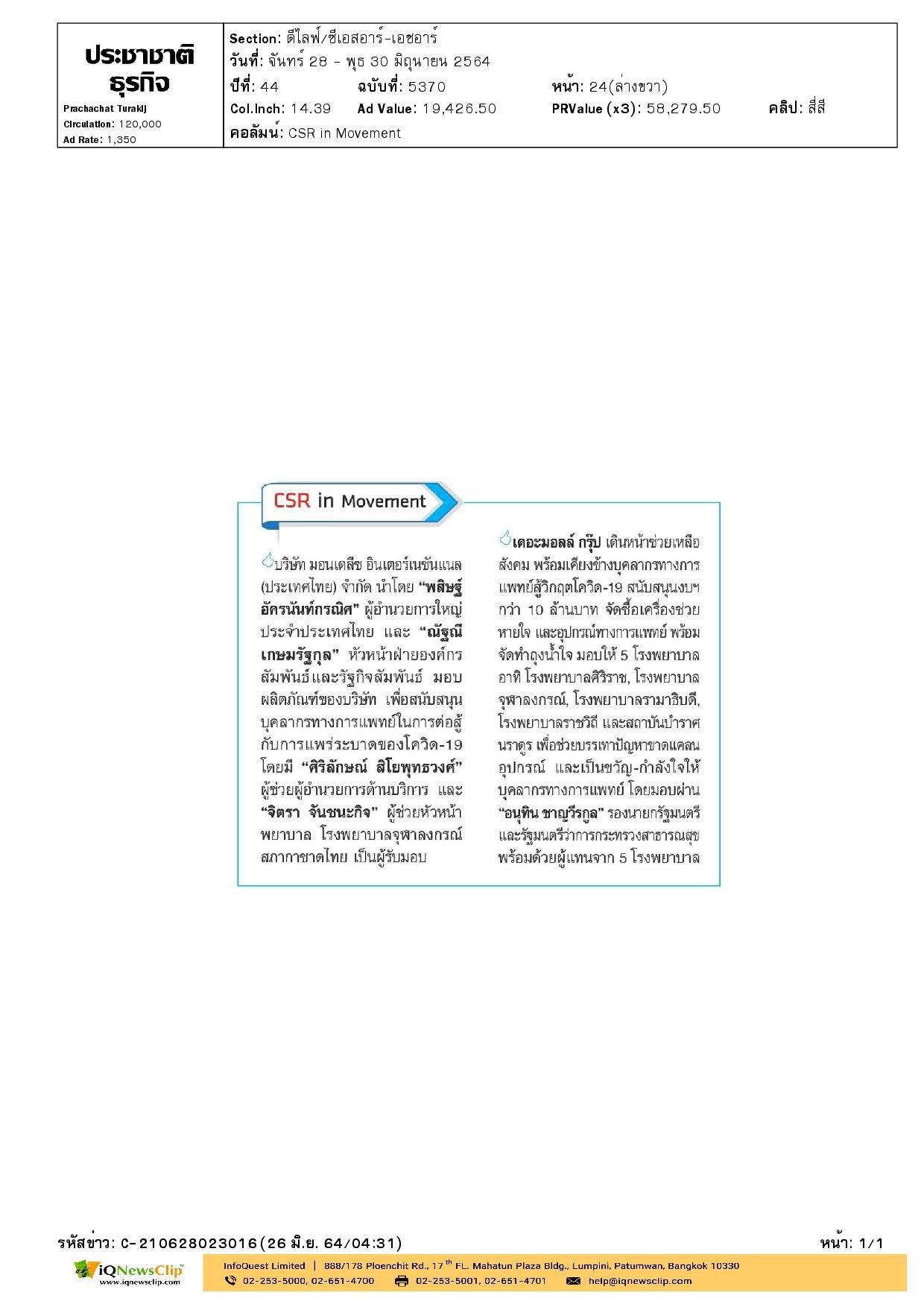 รับมอบผลิตภัณฑ์ สนับสนุนบุคลากรทางการแพทย์ในการต่อสู้การแพร่ระบาดโควิด-19