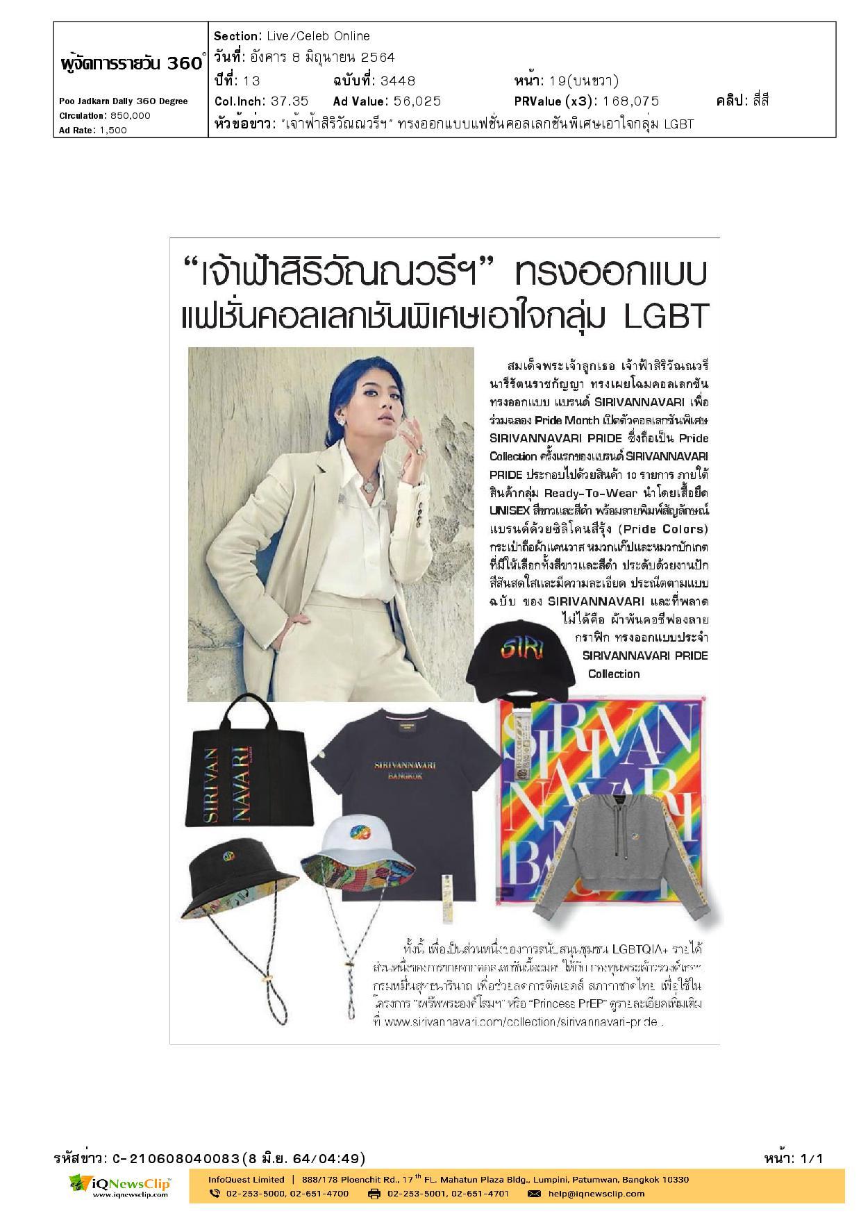 แบรนด์ SIRIVANNAVARI  รายได้ส่วนหนึ่งสมทบ กองทุนพระเจ้าวรวงศ์เธอฯ กรมหมื่นสุทธนารีนาถ เพื่อช่วยลดการติดเอดส์ สภากาชาดไทย