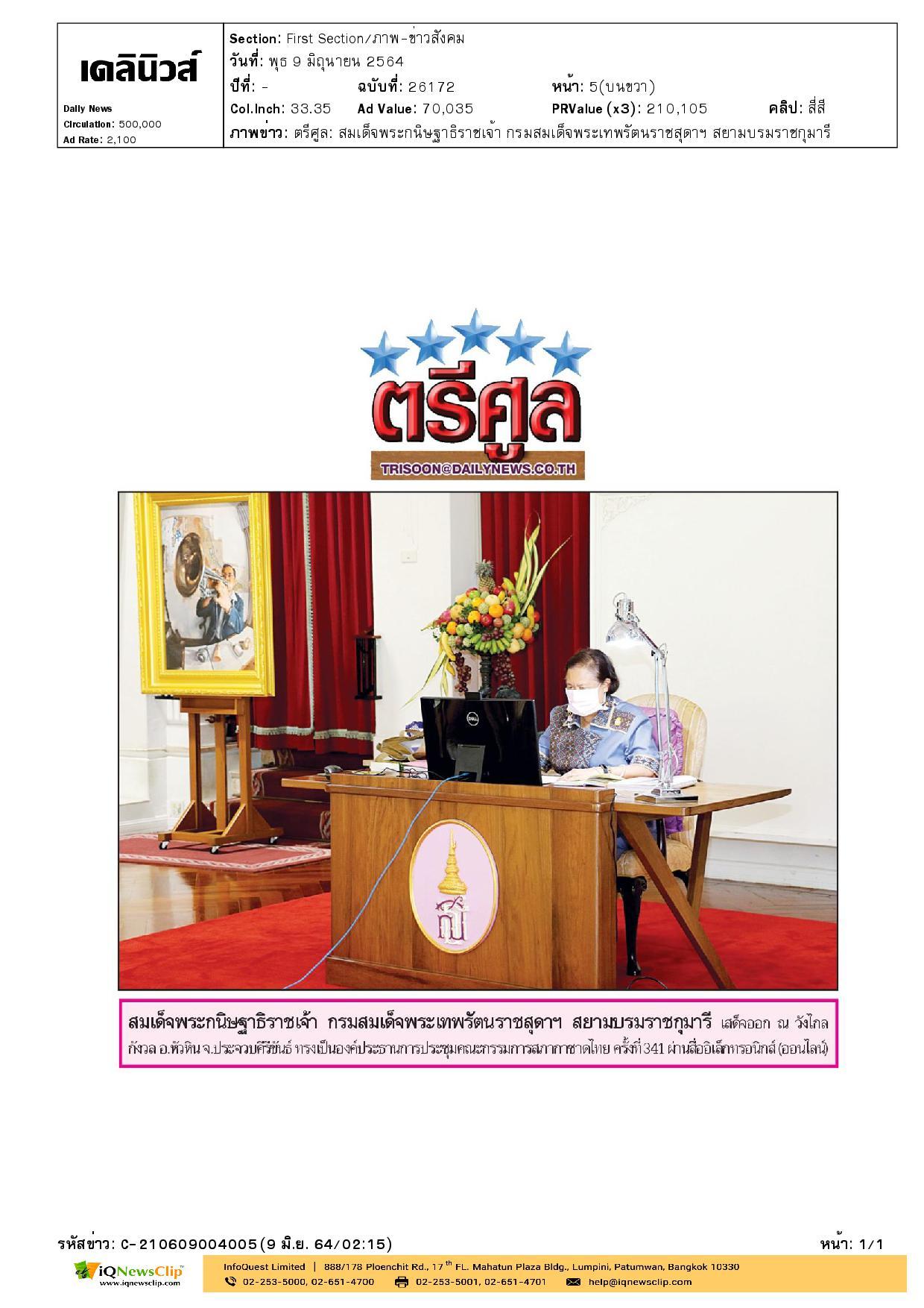 สมเด็จพระกนิษฐาธิราชเจ้า กรมสมเด็จพระเทพรัตนราชสุดาฯ สยามบรมราชกุมารี เป็นองค์ประธานการประชุมคณะกรรมการสภากาชาดไทย ครั้งที่ 341