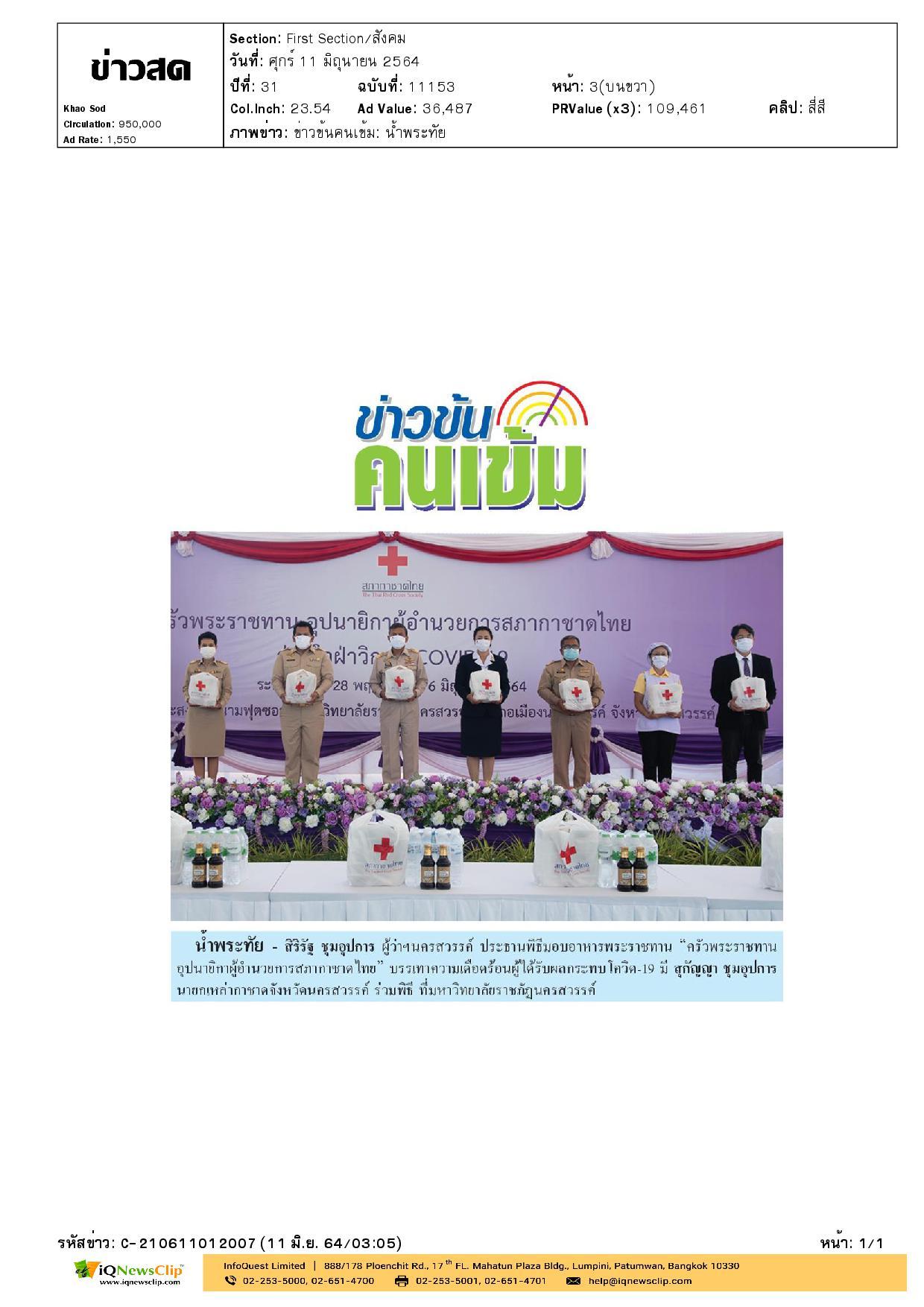 ครัวพระราชทาน อุปนายิกาผู้อำนวนการสภากาชาดไทย