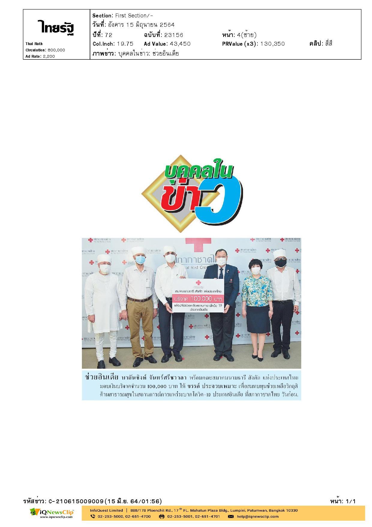 นายขรรค์ ประจวบเหมาะ รับมอบเงิน จาก สมาคมนามธารี สังคัต แห่งประเทศไทย