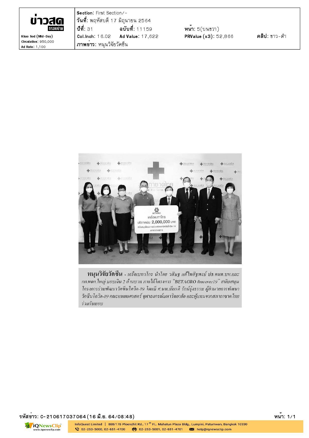 รับมอบเงินบริจาค จากเครือเบทาโกร สนับสนุนโครงการร่วมพัฒนาวัคซีนโควิด-19