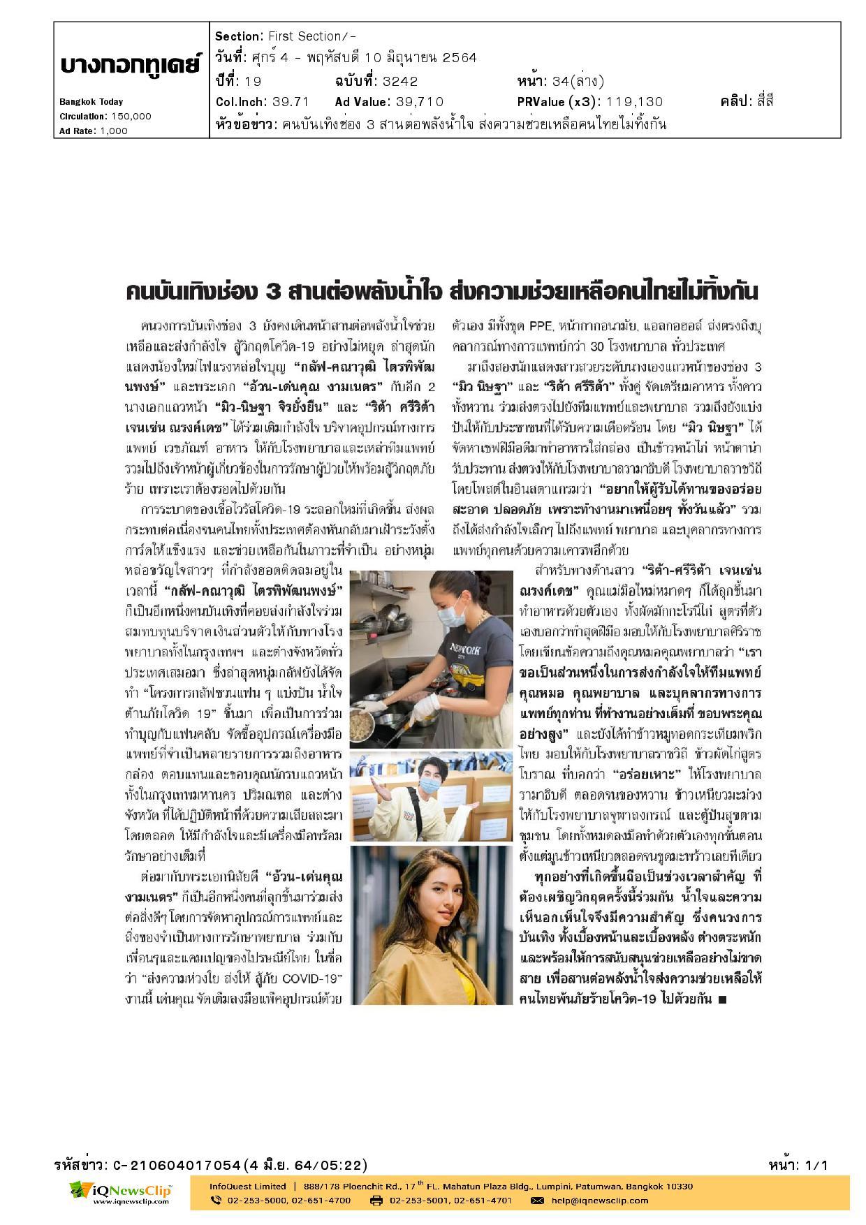 คนบันเทิงช่อง 3 สานต่อพลังน้ำใจ ส่งความช่วยเหลือคนไทยไม่ทิ้งกัน