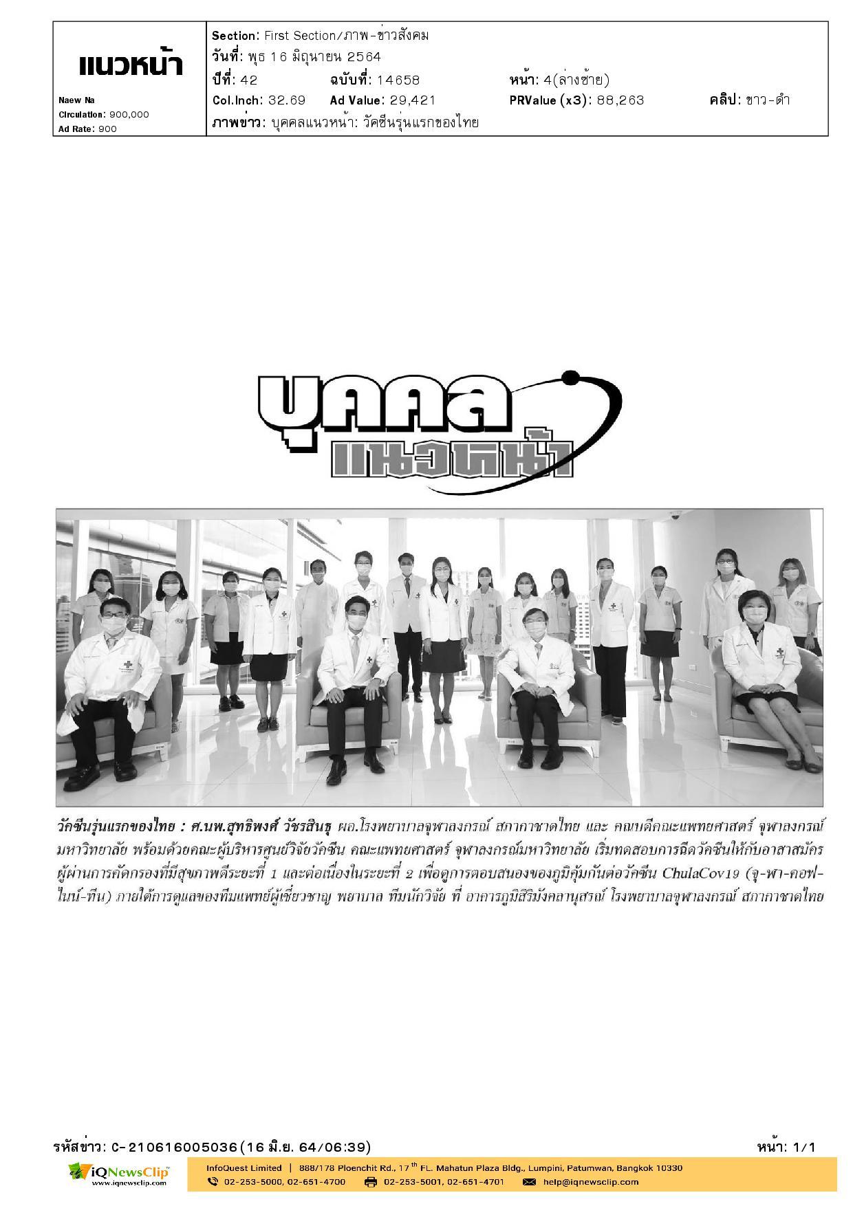"""รพ.จุฬาฯ เริ่มทดลองฉีดวัคซีน """"ChulaCov19"""" ของไทย"""