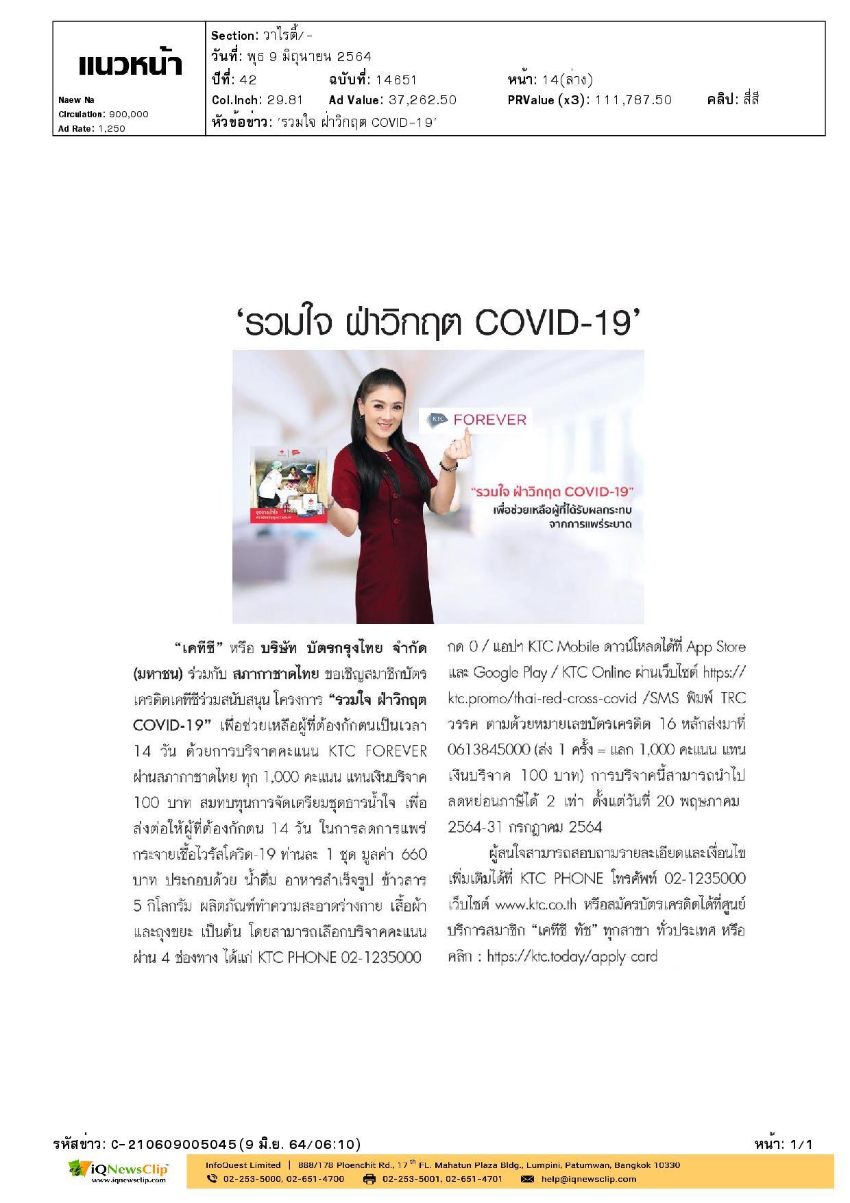"""สภากาชาดไทย เชิญสมาชิกบัตรเครดิตเคทีซีร่วมสนับสนุนโครงการ """"รวมใจ ฝ่าวิกฤติ COVID-19"""""""