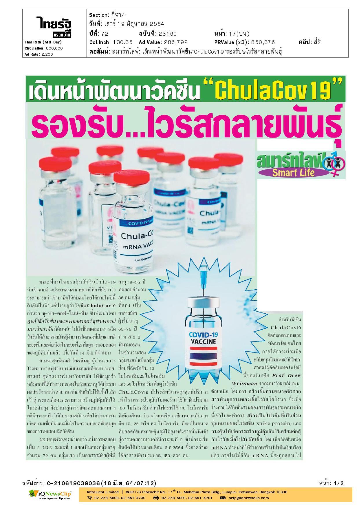 """เดินหน้าพัฒนาวัคซีน """"ChulaCov19"""" รองรับ..ไวรัสกลายพันธุ์"""