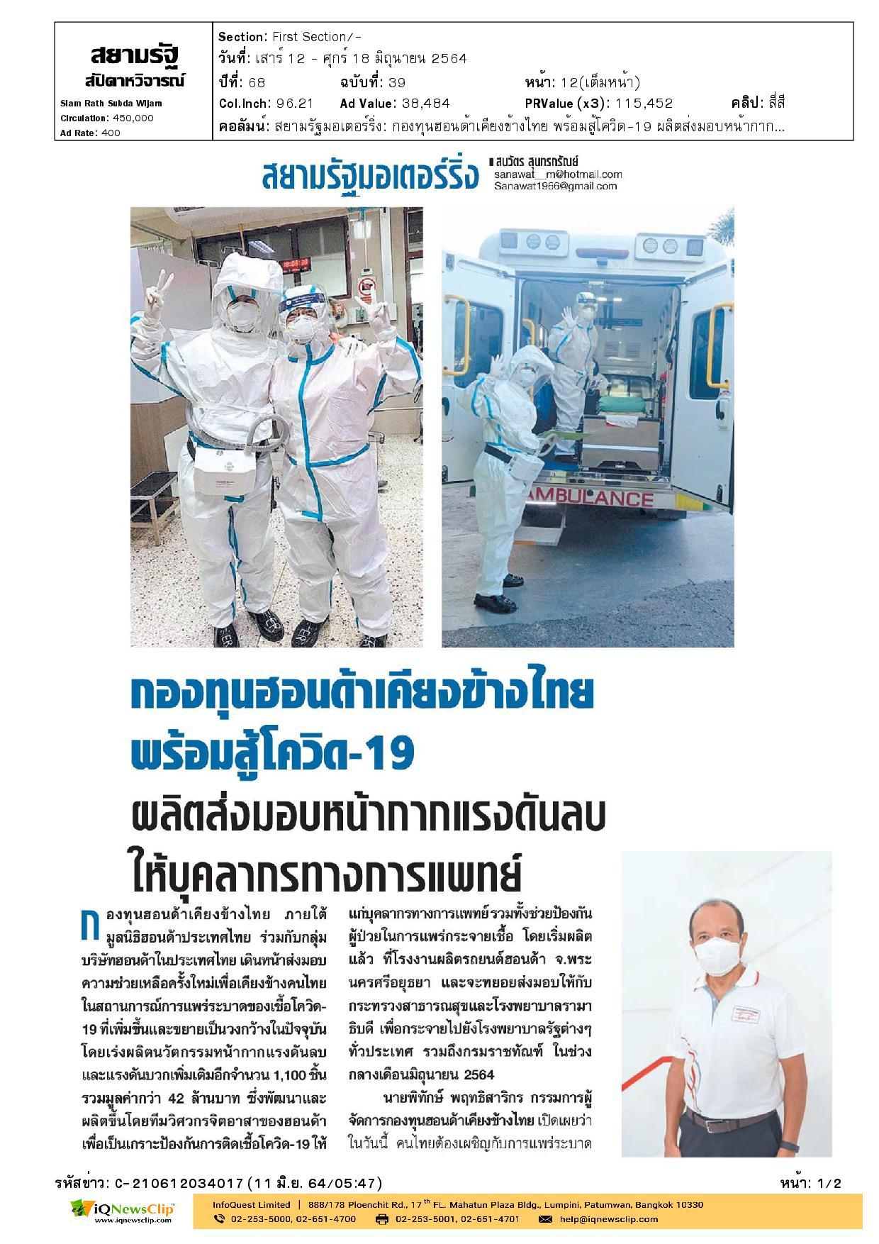 บทความเรื่อง กองทุนฮอนด้าเคียงข้างไทยพร้อมสู้โควิด-19 ผลิตส่งมอบหน้ากากแรงดันลบให้บุคลากรทางการแพทย์