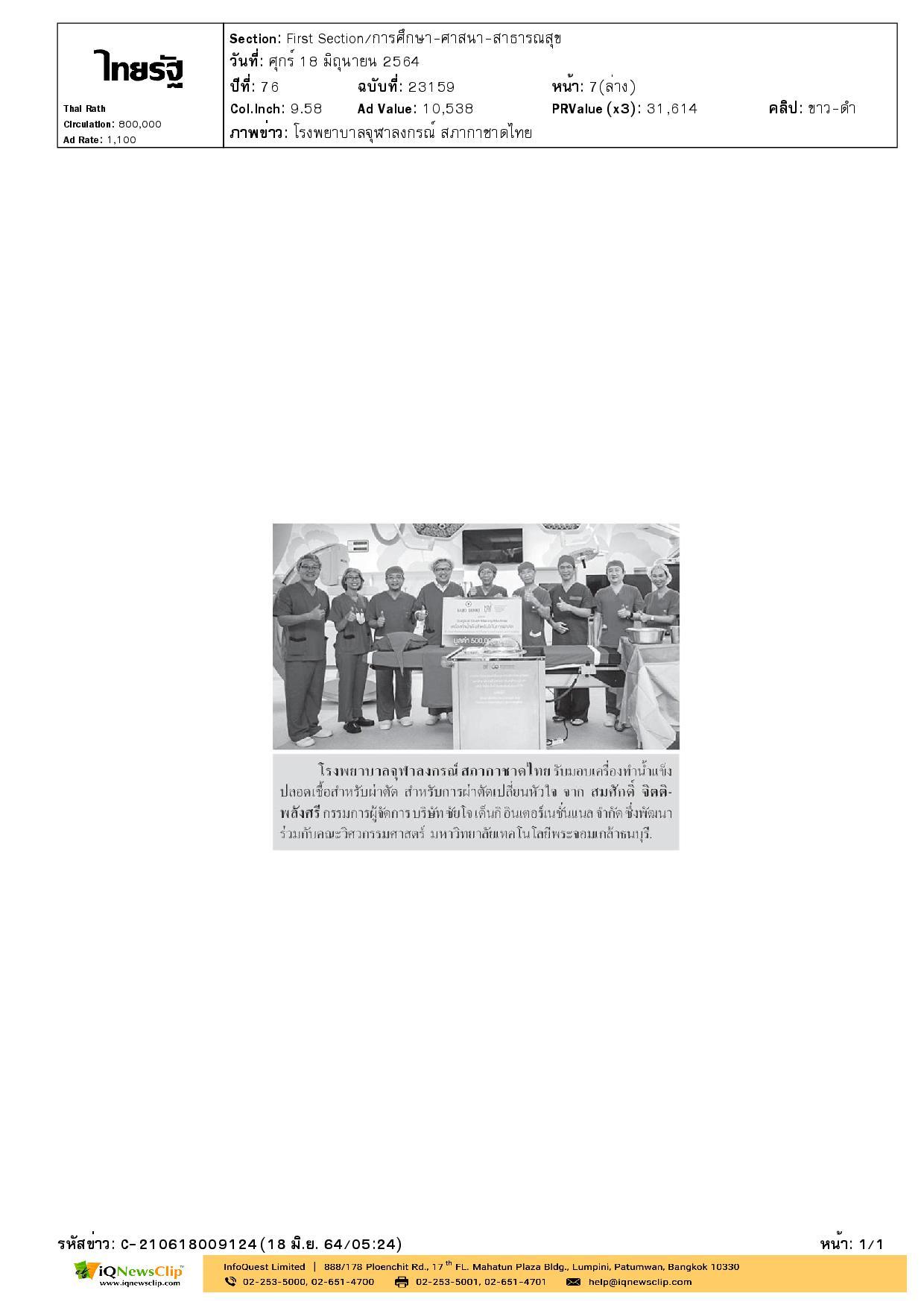 รพ.จุฬาฯ รับมอบเครื่องทำน้ำแข็งปลอดเชื้อ