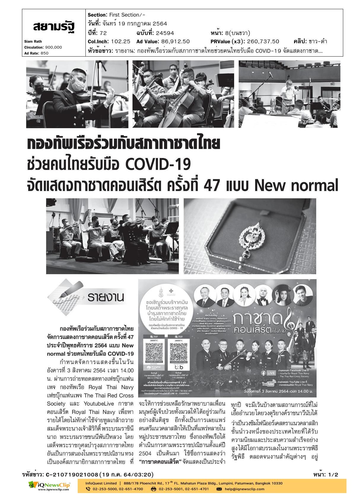 สภากาชาดไทย จัดการแสดงกาชาดคอนเสิร์ต  ครั้งที่ 47 ประจำปี 2564 (แบบ New Normal)