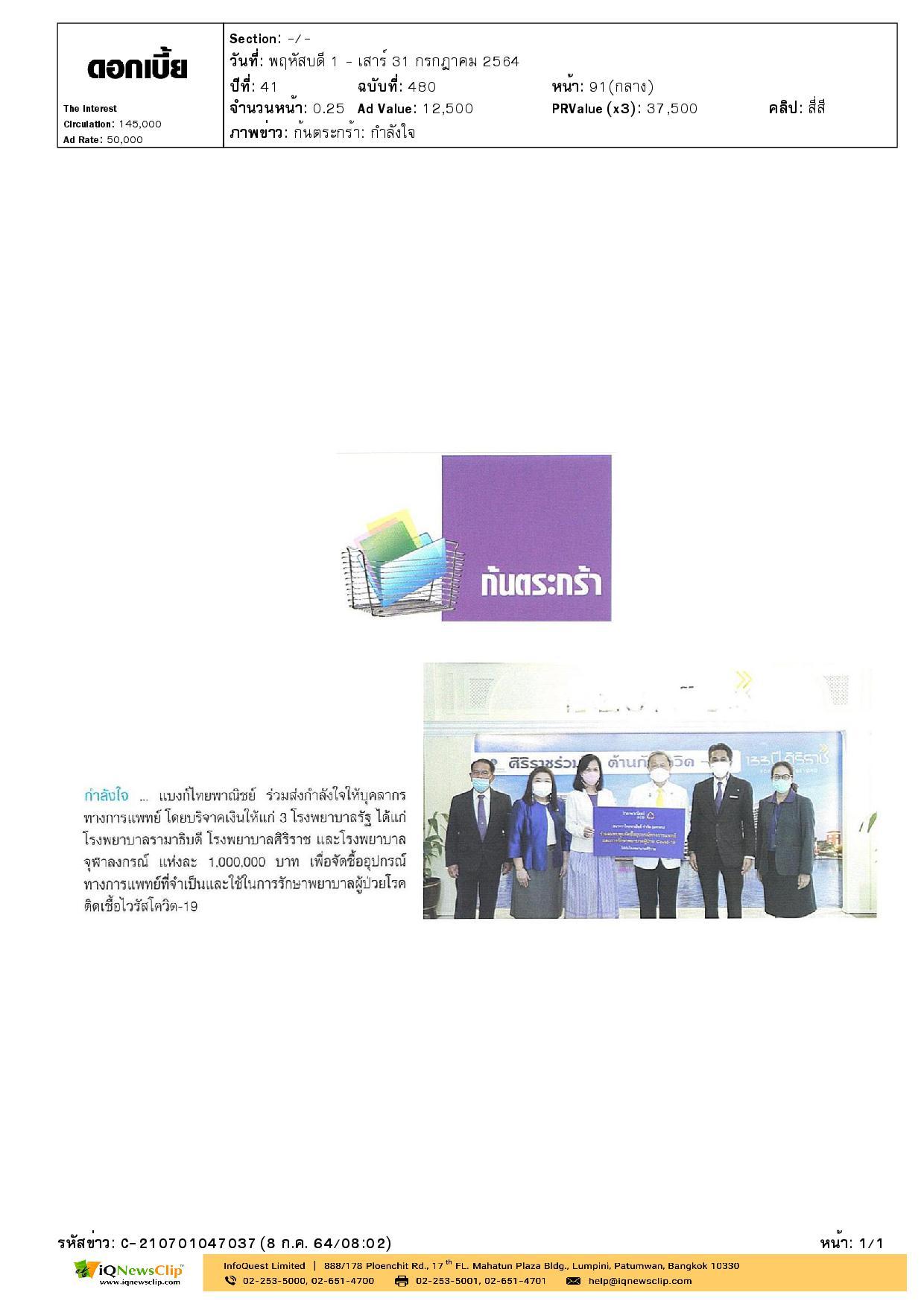 ธนาคารไทยพาณิชย์ บริจาคเงิน ให้ รพ.จุฬาฯ