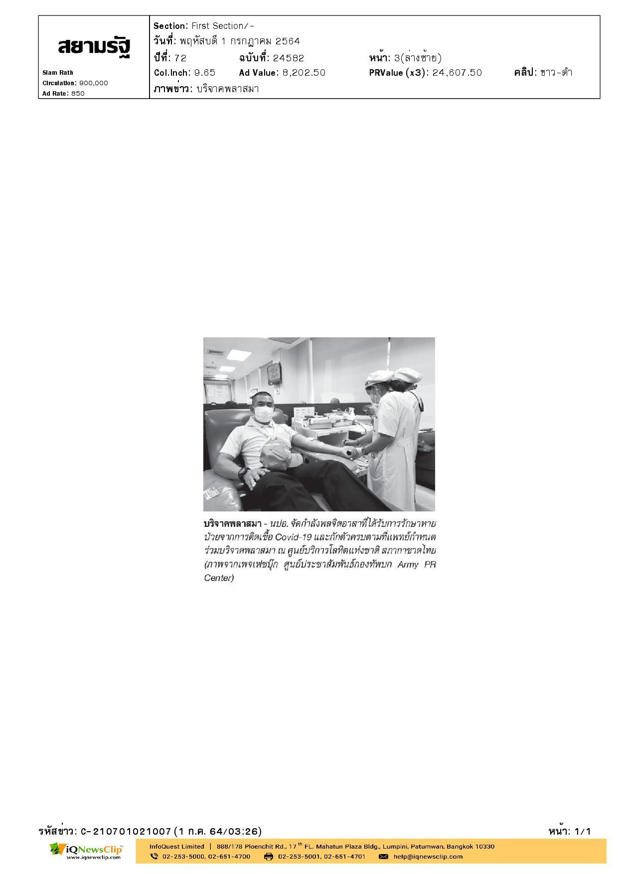 นปอ.จัดกำลังพลจิตอาสา ร่วมบริจาคพลาสมา ณ ศูนย์บริการโลหิตฯ