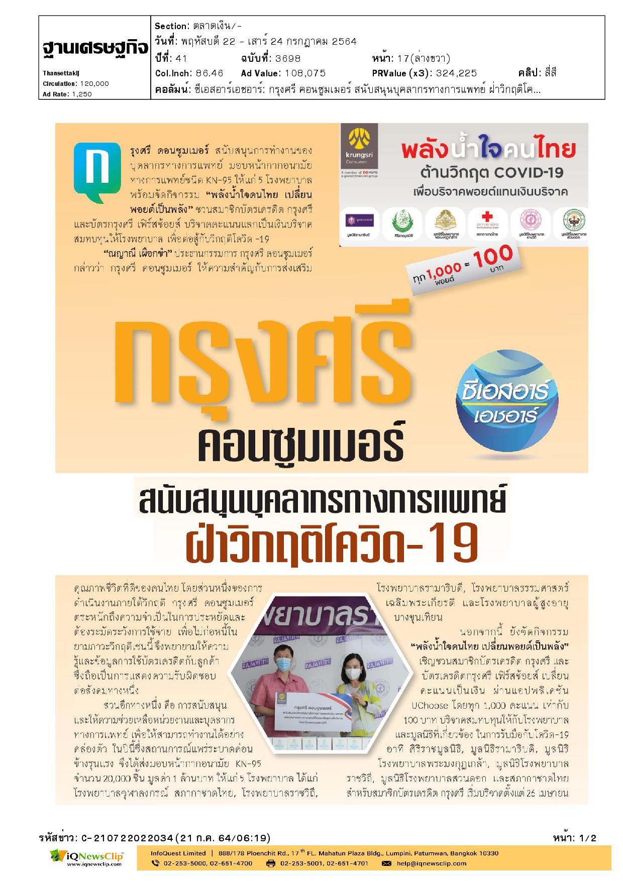 """""""พลังน้ำใจคนไทย เปลี่ยนพอยต์เป็นพลัง"""" บริจาคสมทบทุนให้กับรพ.จุฬาฯ"""