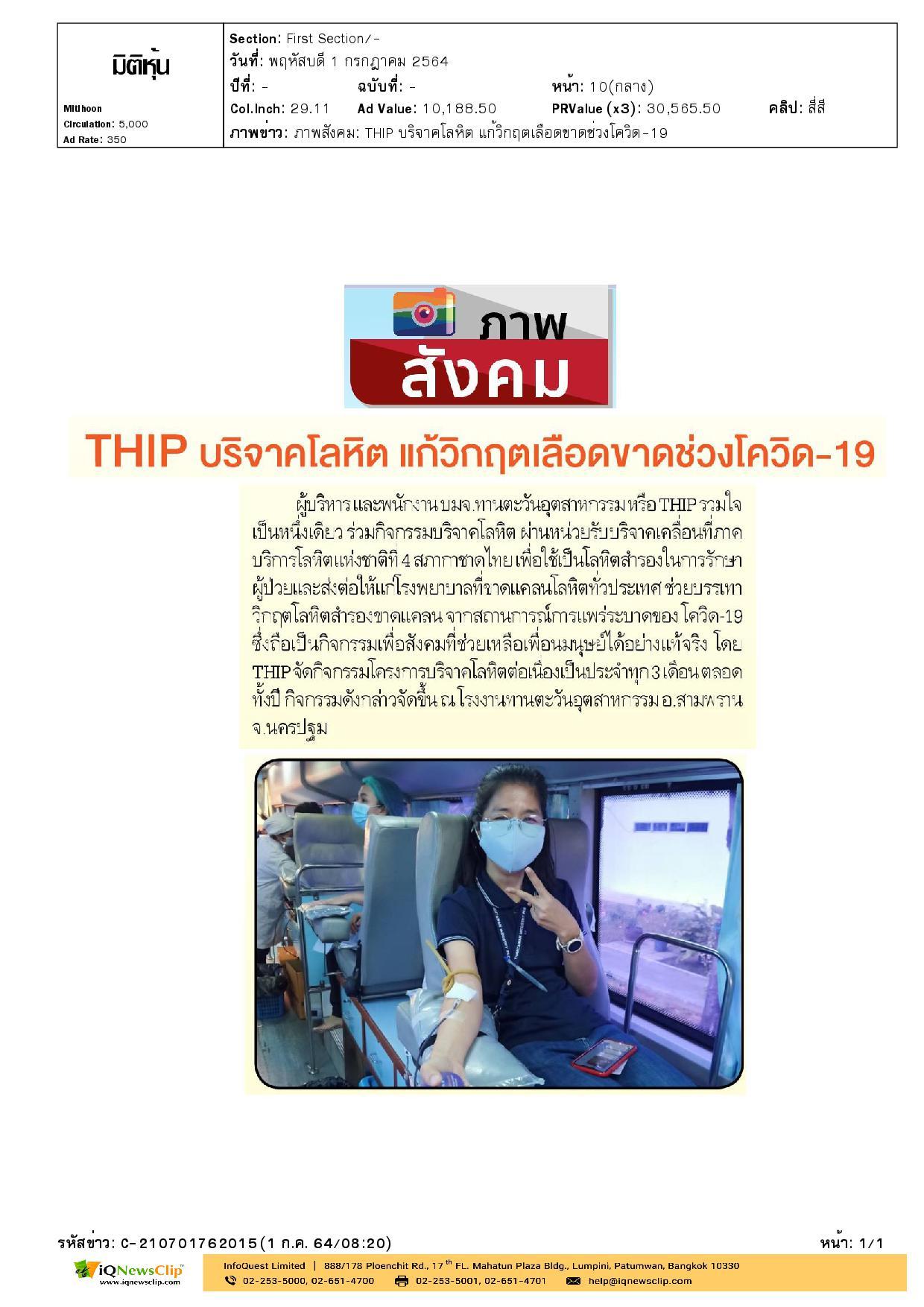 กิจกรรมบริจาคโลหิต ผ่านหน่วยรับบริจาคเคลื่อนที่ภาคบริการโลหิตแห่งชาติที่ 4 สภากาชาดไทย