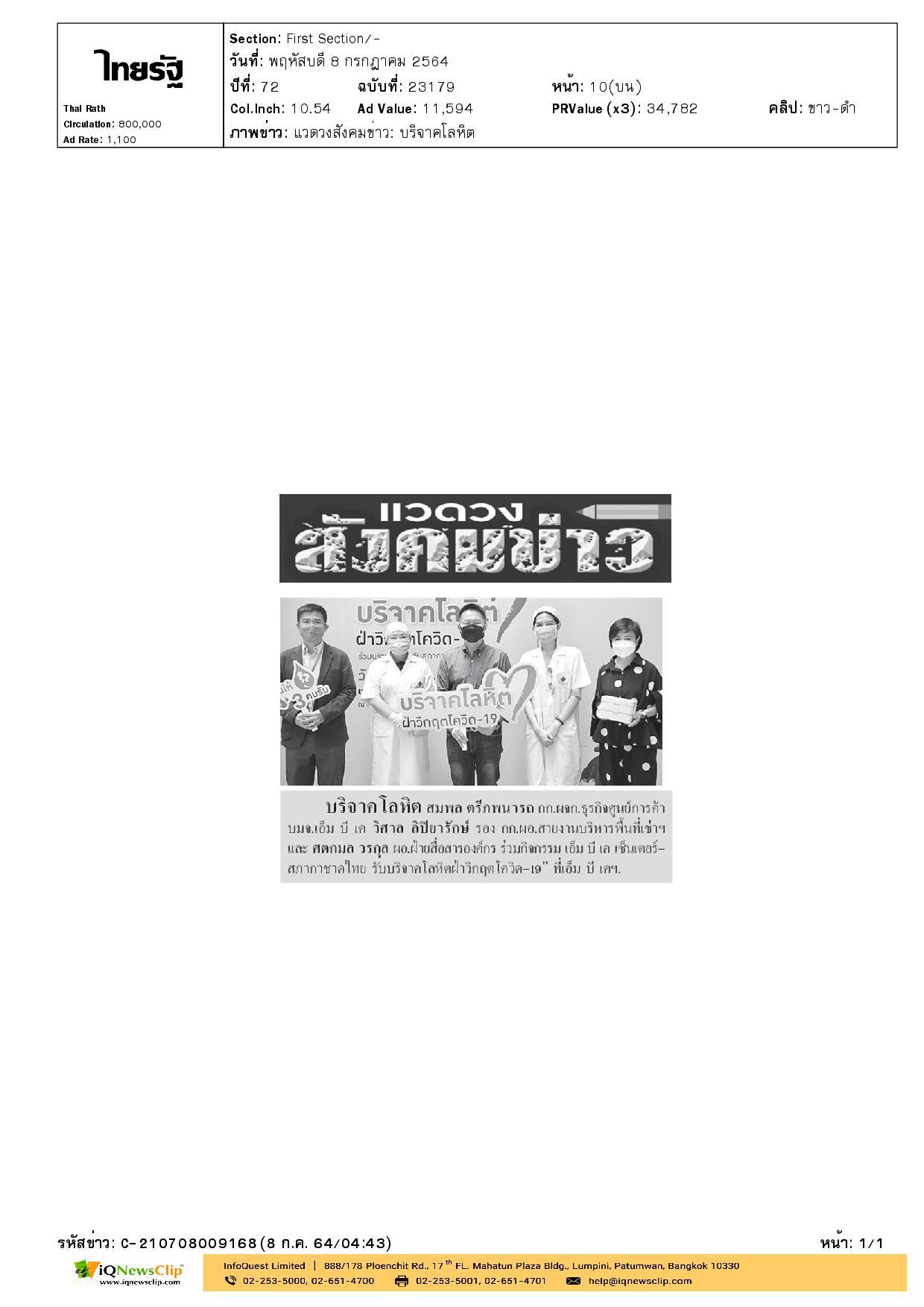 สภากาชาดไทย รับบริจาคโลหิตฝ่าวิกฤตโควิด-19 ที่ เอ็ม บี เค