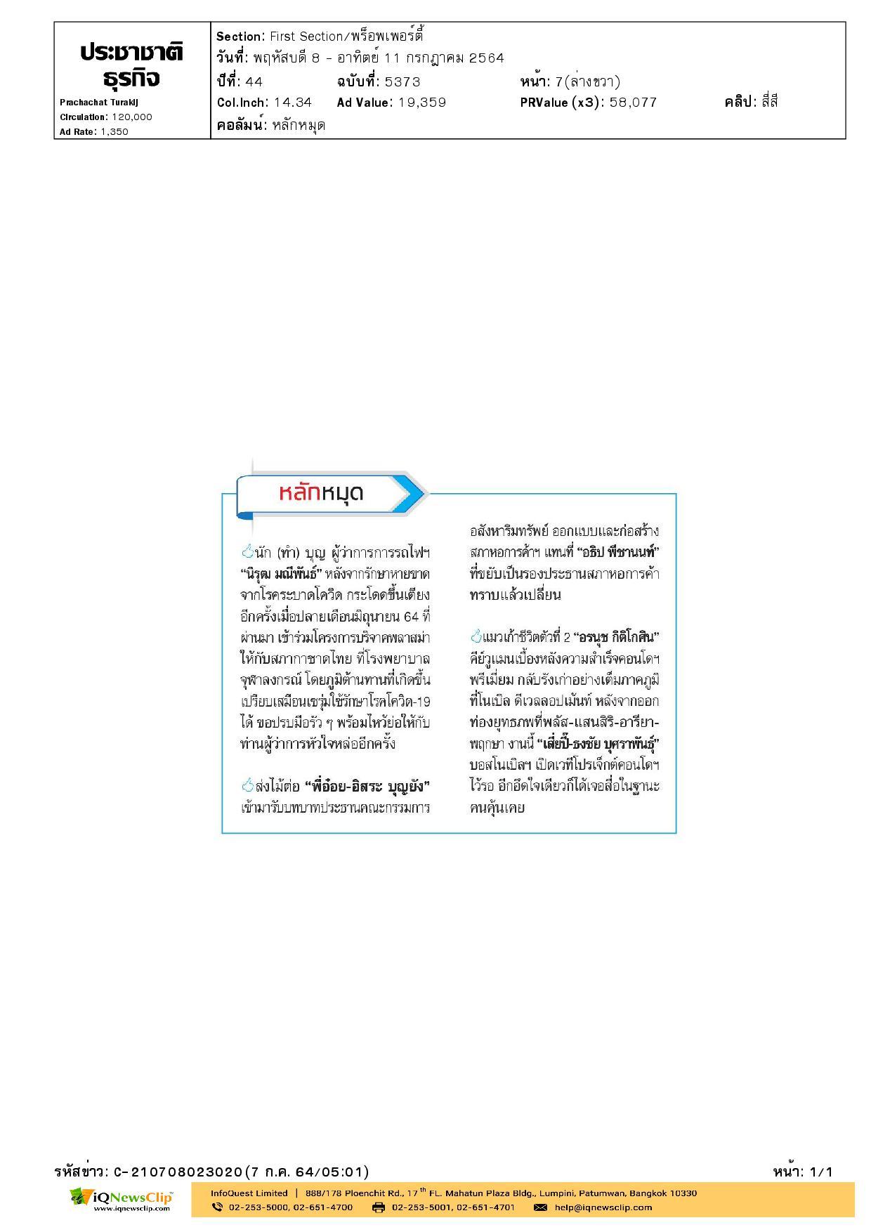 โครงการบริจาคพลาสมาให้กับสภากาชาดไทย