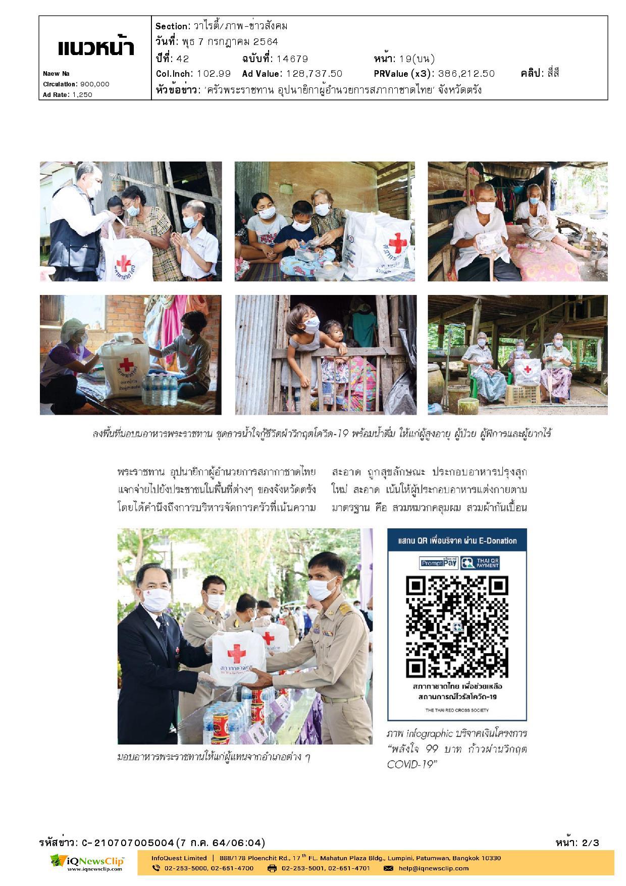 ครัวพระราชทาน อุปนายิกาผู้อำนวยการสภากาชาดไทย จังหวัดตรัง
