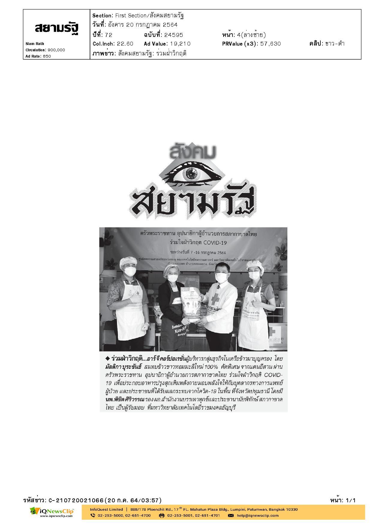 รับมอบข้าวหอมมะลิจาก กลุ่มธุรกิจในเครือข้าว มาบุญครอง ผ่านครัวพระราชทาน อุปนายิกาผู้อำนวยการสภากาชาดไทย