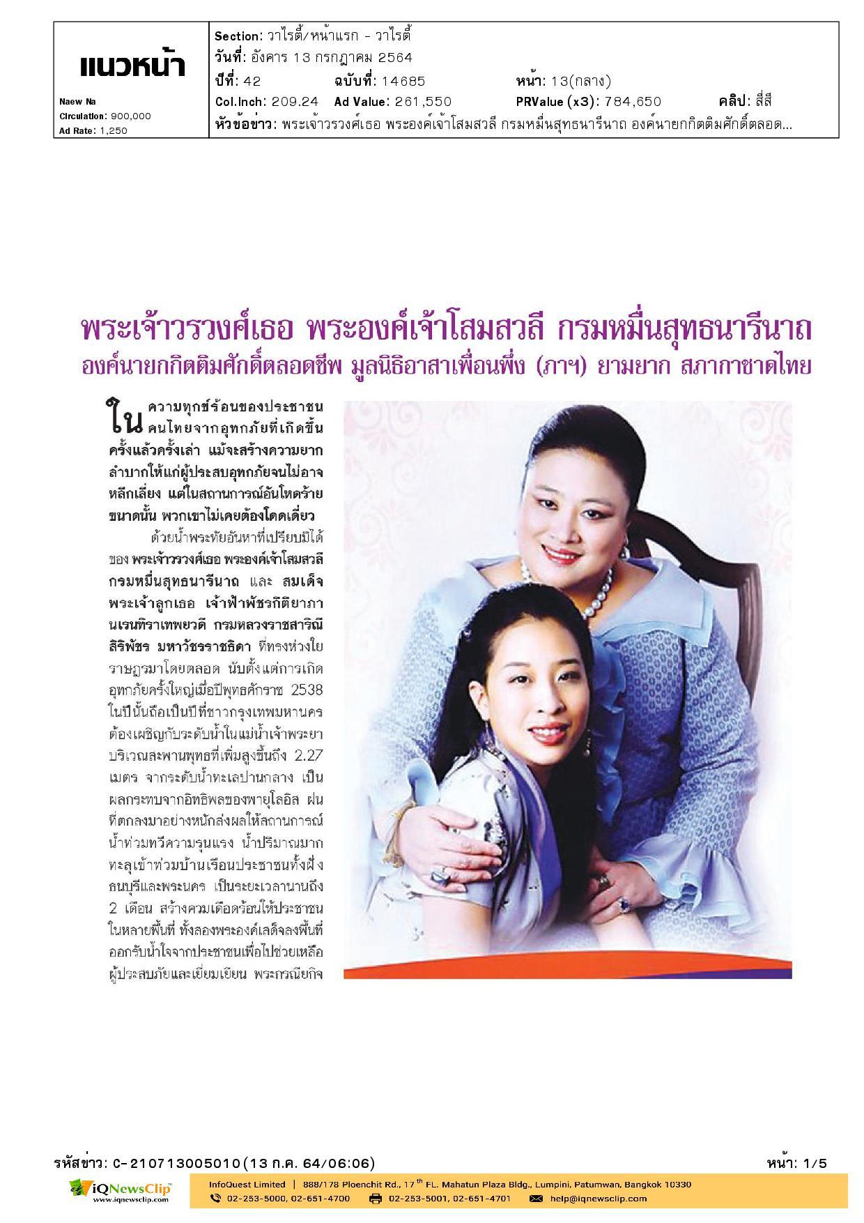 พระเจ้าวรวงศ์เธอ พระองค์เจ้าโสมสวลี กรมหมื่นสุทธนารีนาถ  องค์นายกกิตติมศักดิ์ตลอดชีพ มูลนิธิอาสาเพื่อนพึ่ง (ภาฯ) ยามยาก  สภากาชาดไทย