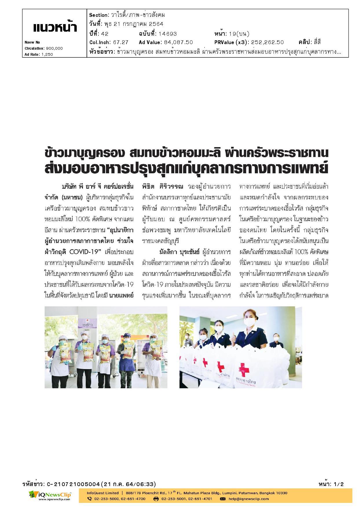 รับมอบข้าวหอมมะลิจาก กลุ่มธุรกิจในเครือข้าวมาบุญครอง ผ่านครัวพระราชทาน อุปนายิกาผู้อำนวยการสภากาชาดไทย